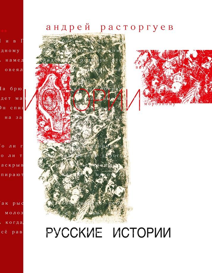 Андрей Расторгуев Русские истории