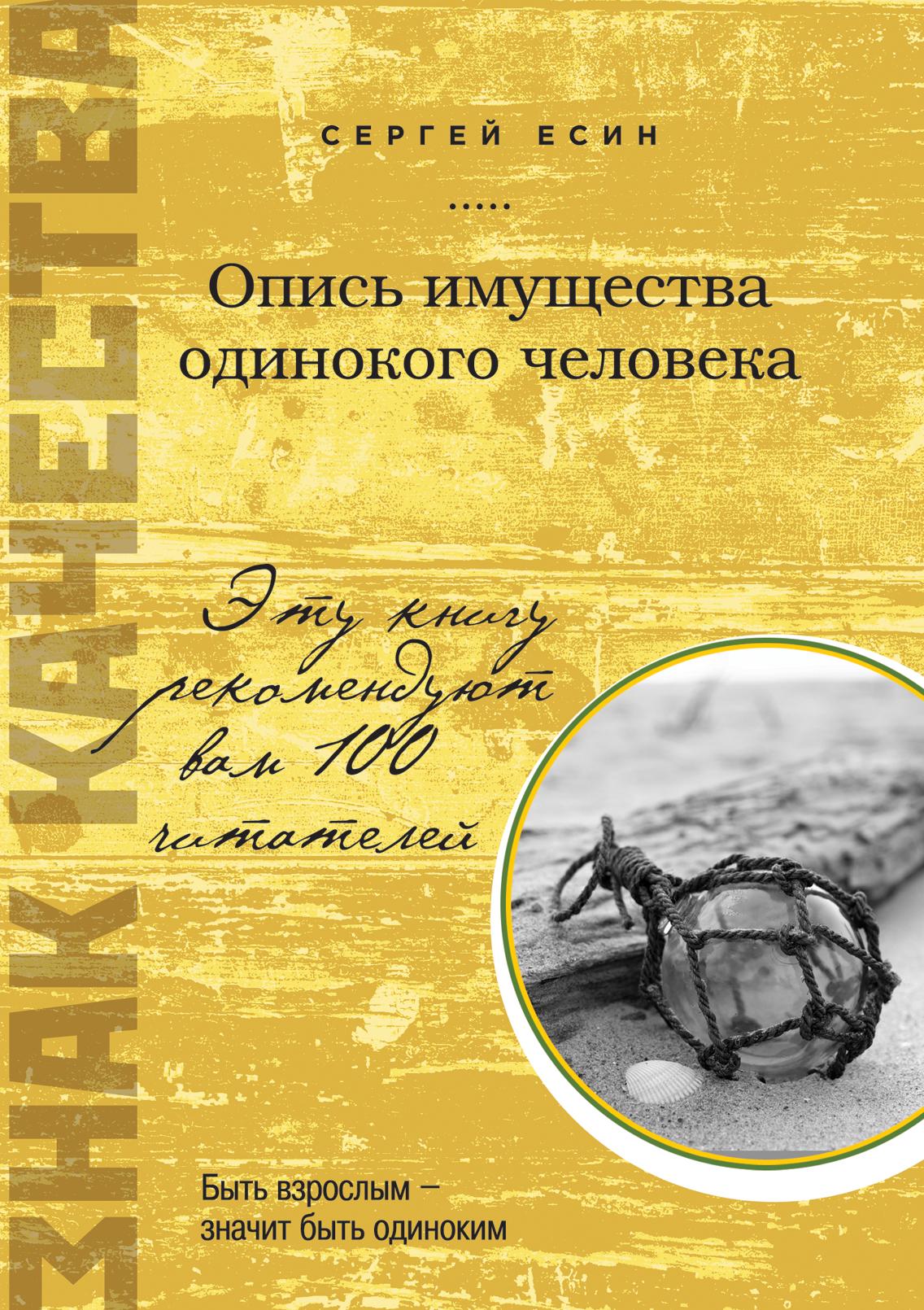 Сергей Есин Опись имущества одинокого человека сергей есин сергей есин собрание сочинений комплект из 5 книг