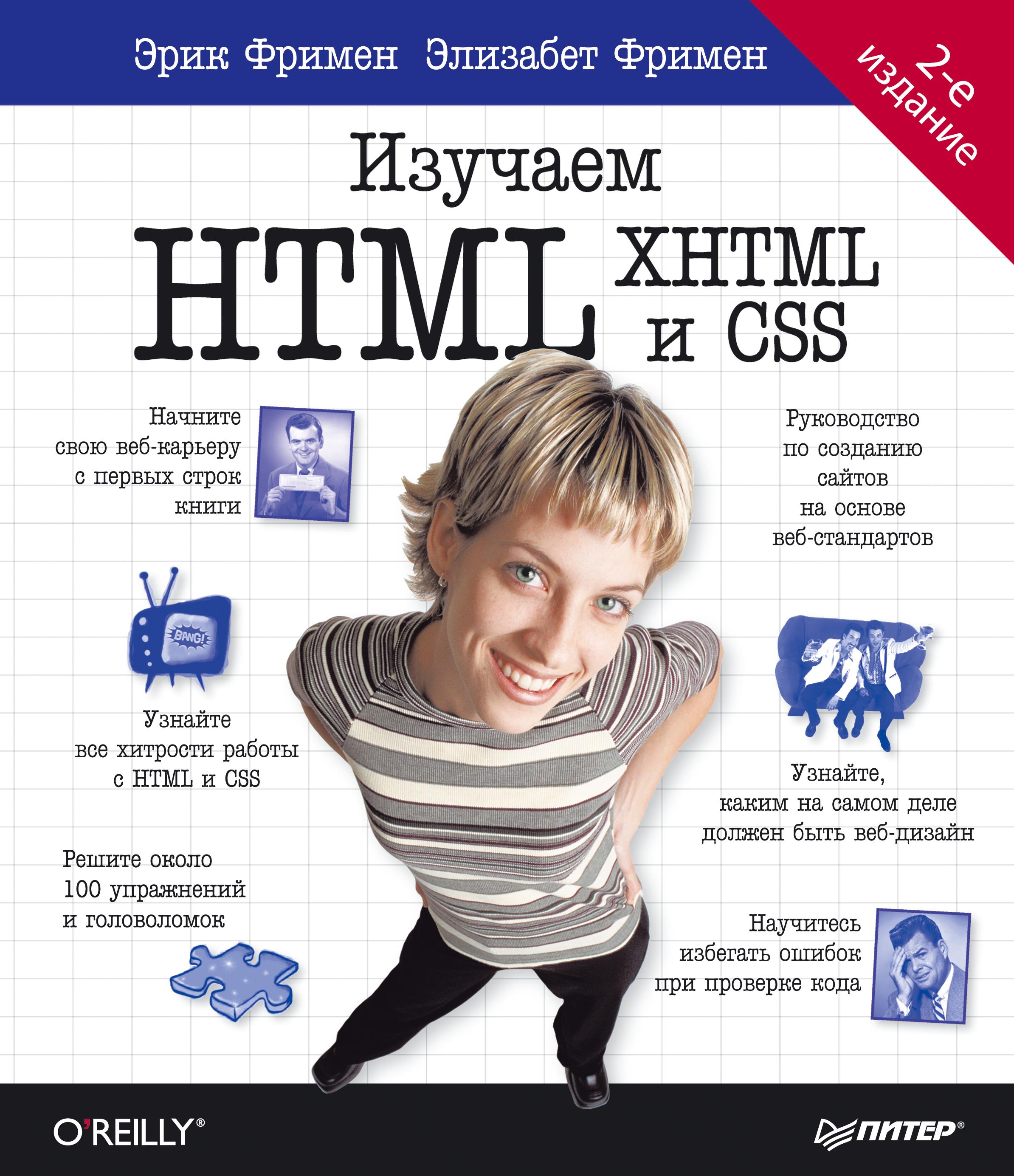 Элизабет Фримен Изучаем HTML, XHTML и CSS ллойд й создай свой веб сайт с помощью html и css