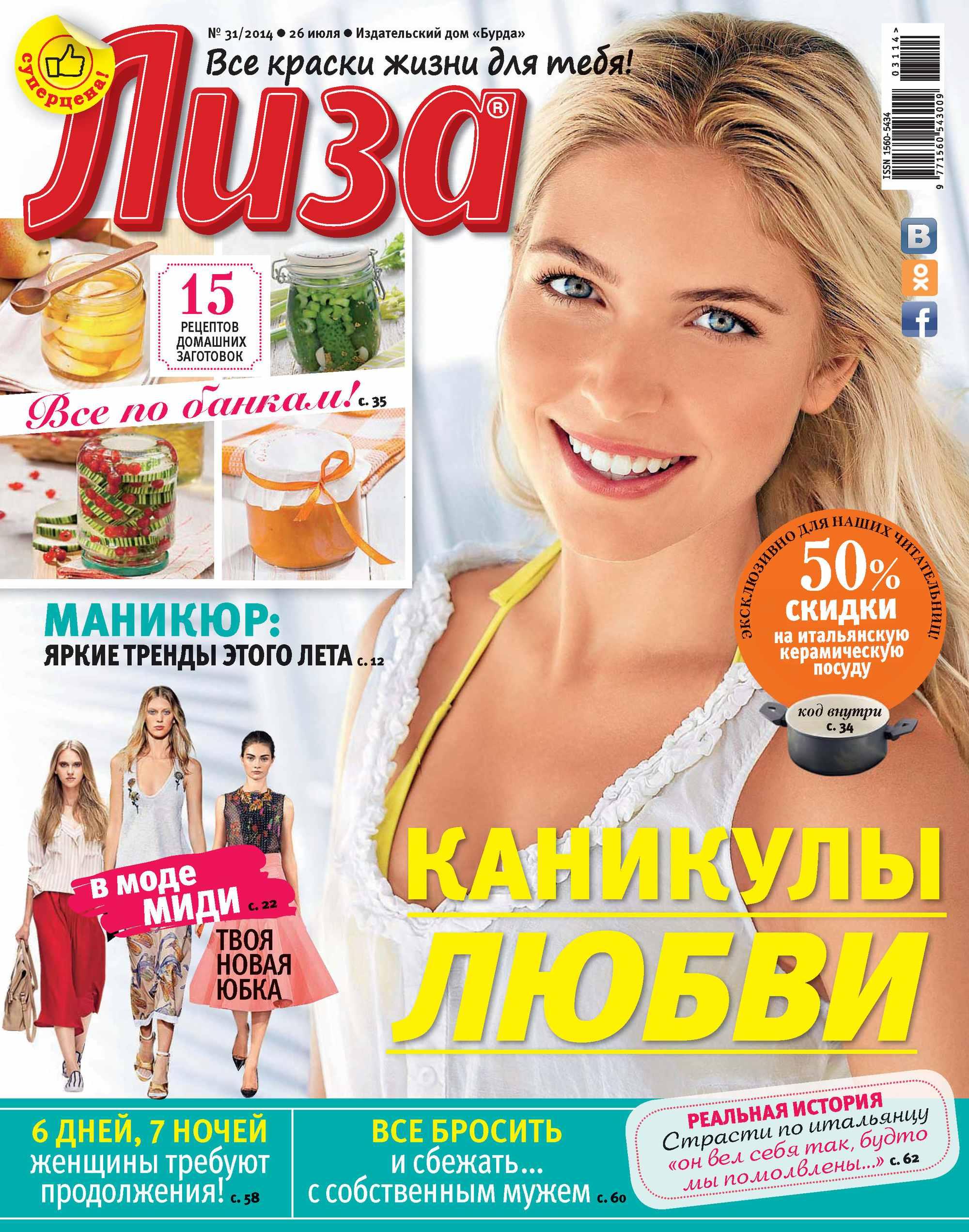 ИД «Бурда» Журнал «Лиза» №31/2014 ид бурда журнал лиза 38 2014