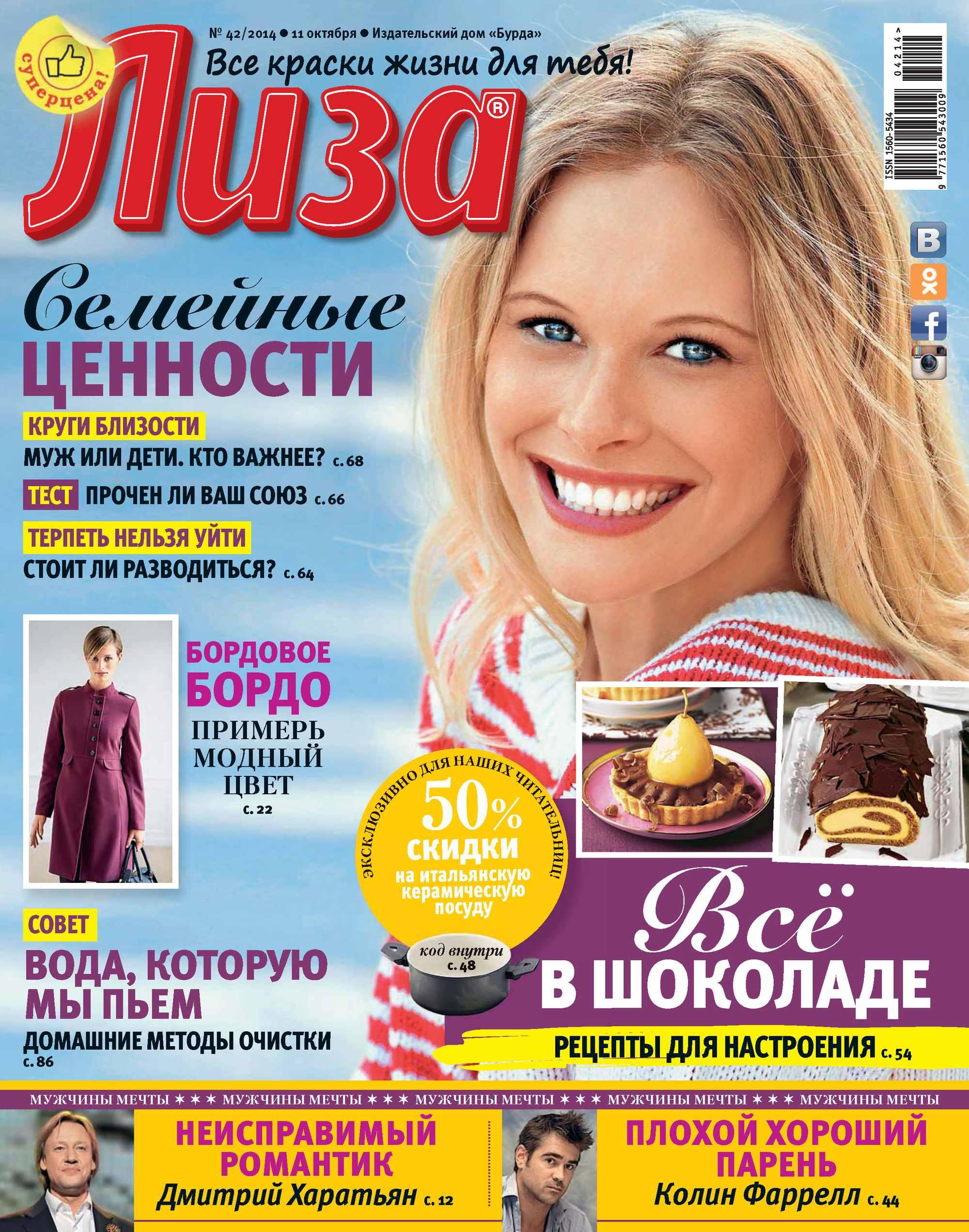 ИД «Бурда» Журнал «Лиза» №42/2014