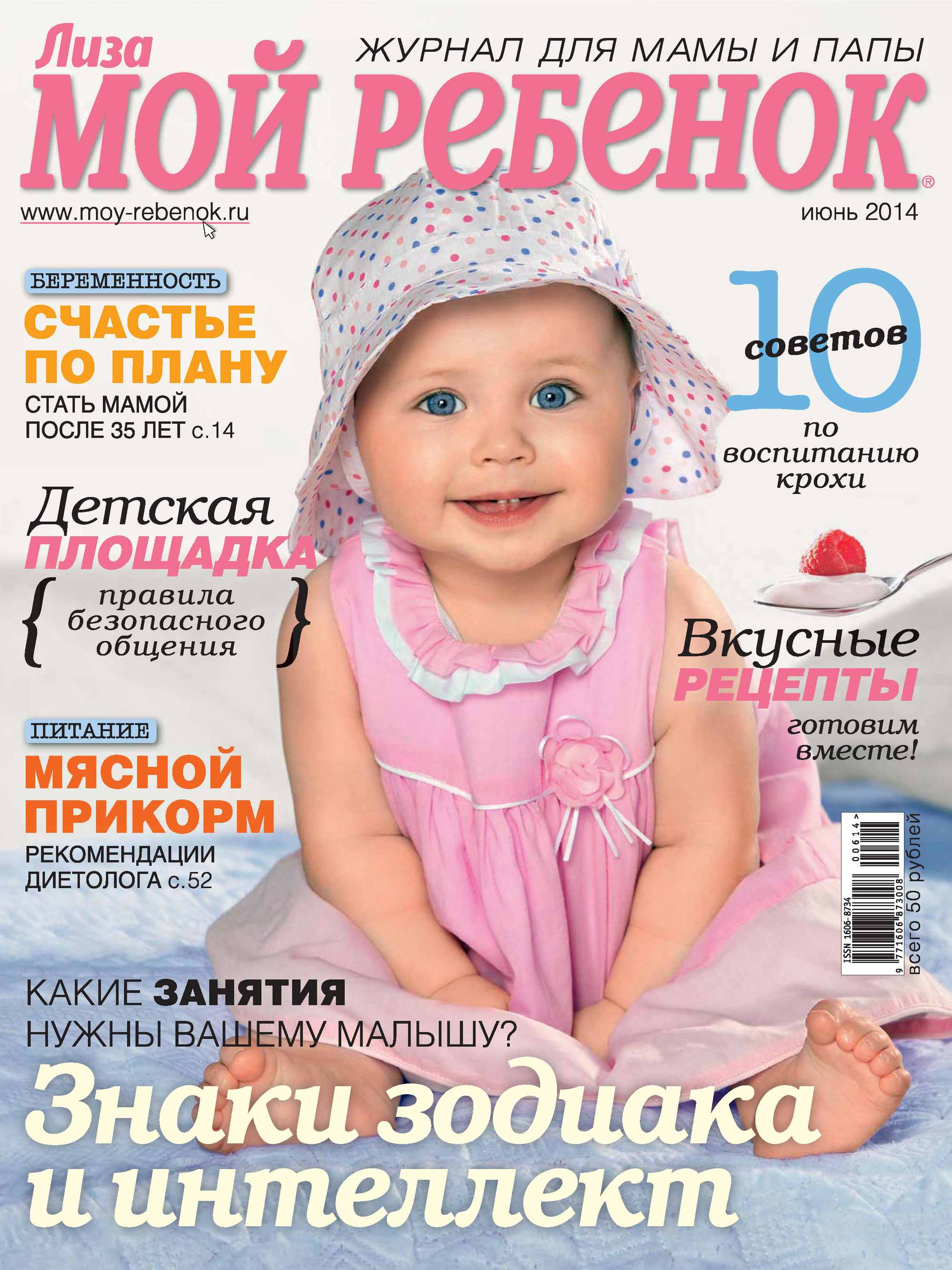 ИД «Бурда» Журнал «Лиза. Мой ребенок» №06/2014 ид бурда журнал лиза мой ребенок 11 2014