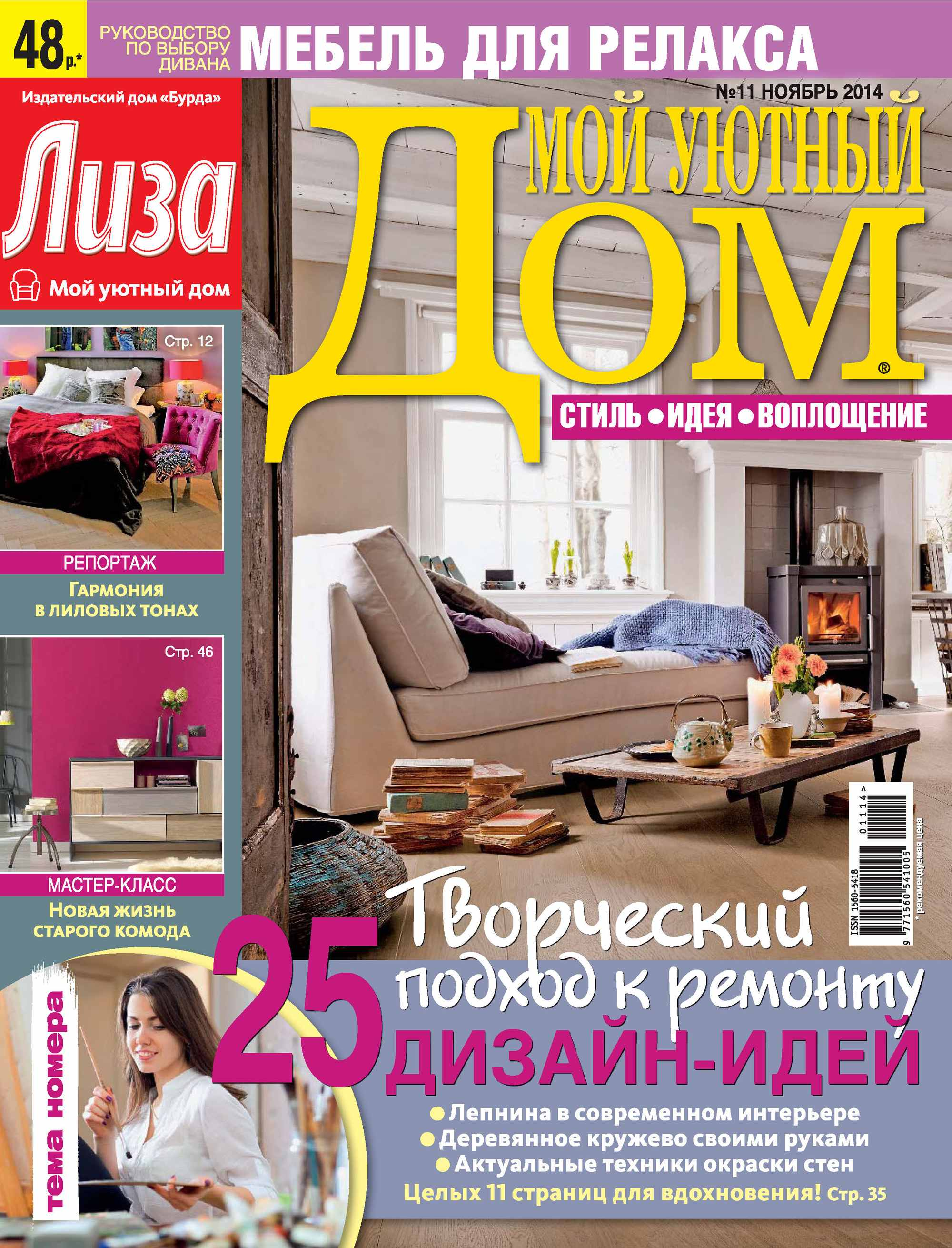 ИД «Бурда» Журнал «Лиза. Мой уютный дом» №11/2014 ид бурда журнал лиза мой уютный дом 04 2014