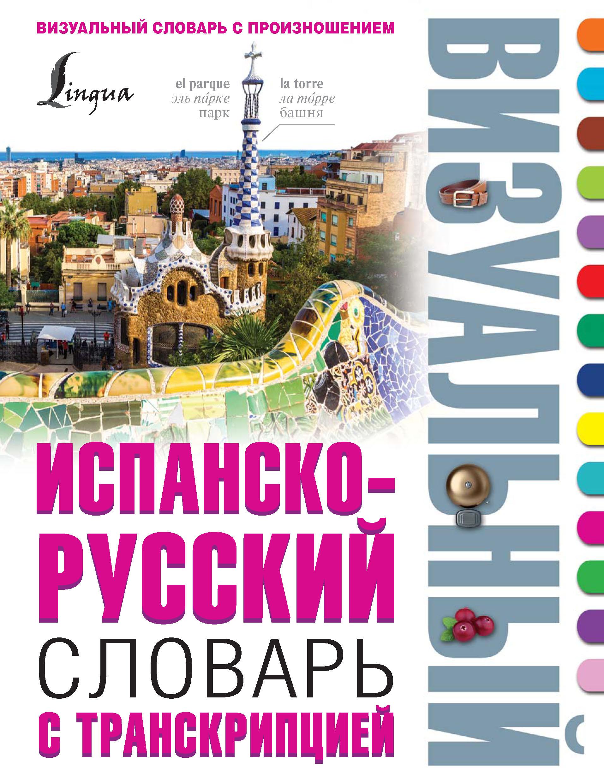 Отсутствует Испанско-русский визуальный словарь с транскрипцией