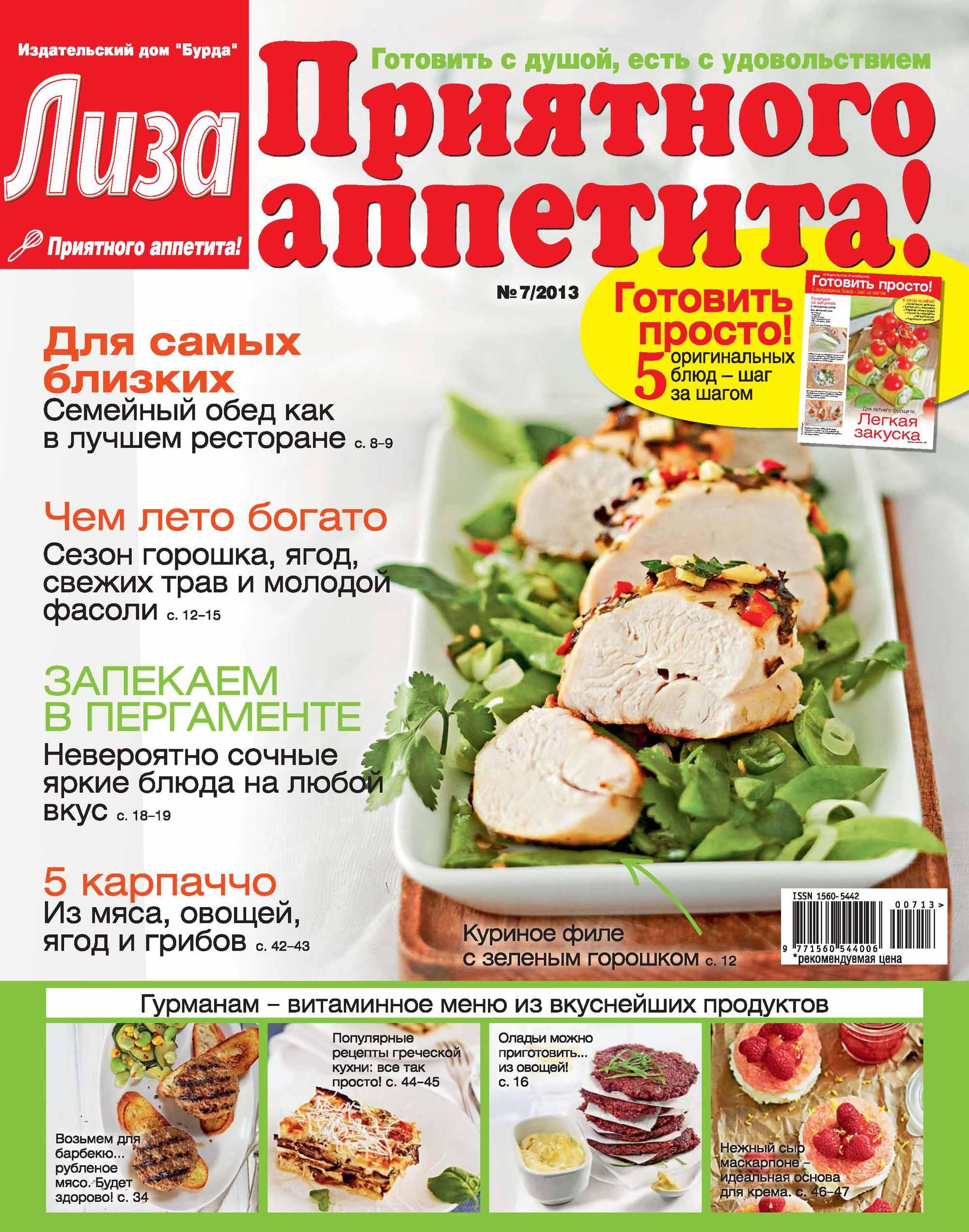 ИД «Бурда» Журнал «Лиза. Приятного аппетита» №07/2014 ид бурда журнал лиза приятного аппетита 04 2015