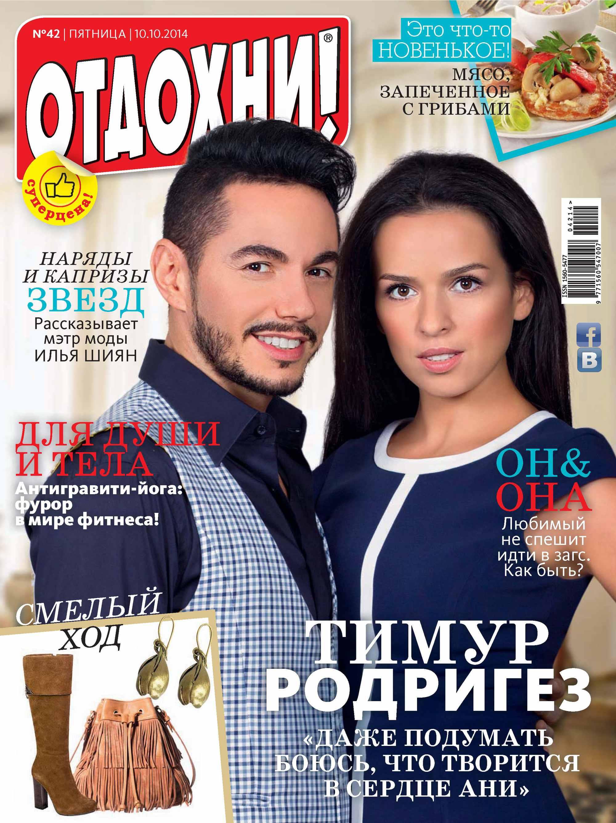 ИД «Бурда» Журнал «Отдохни!» №42/2014 цена