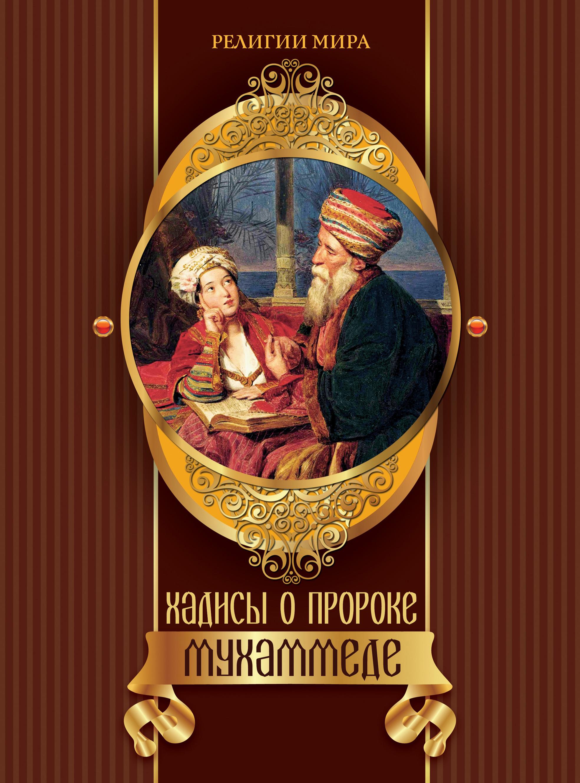 Отсутствует Хадисы о пророке Мухаммеде
