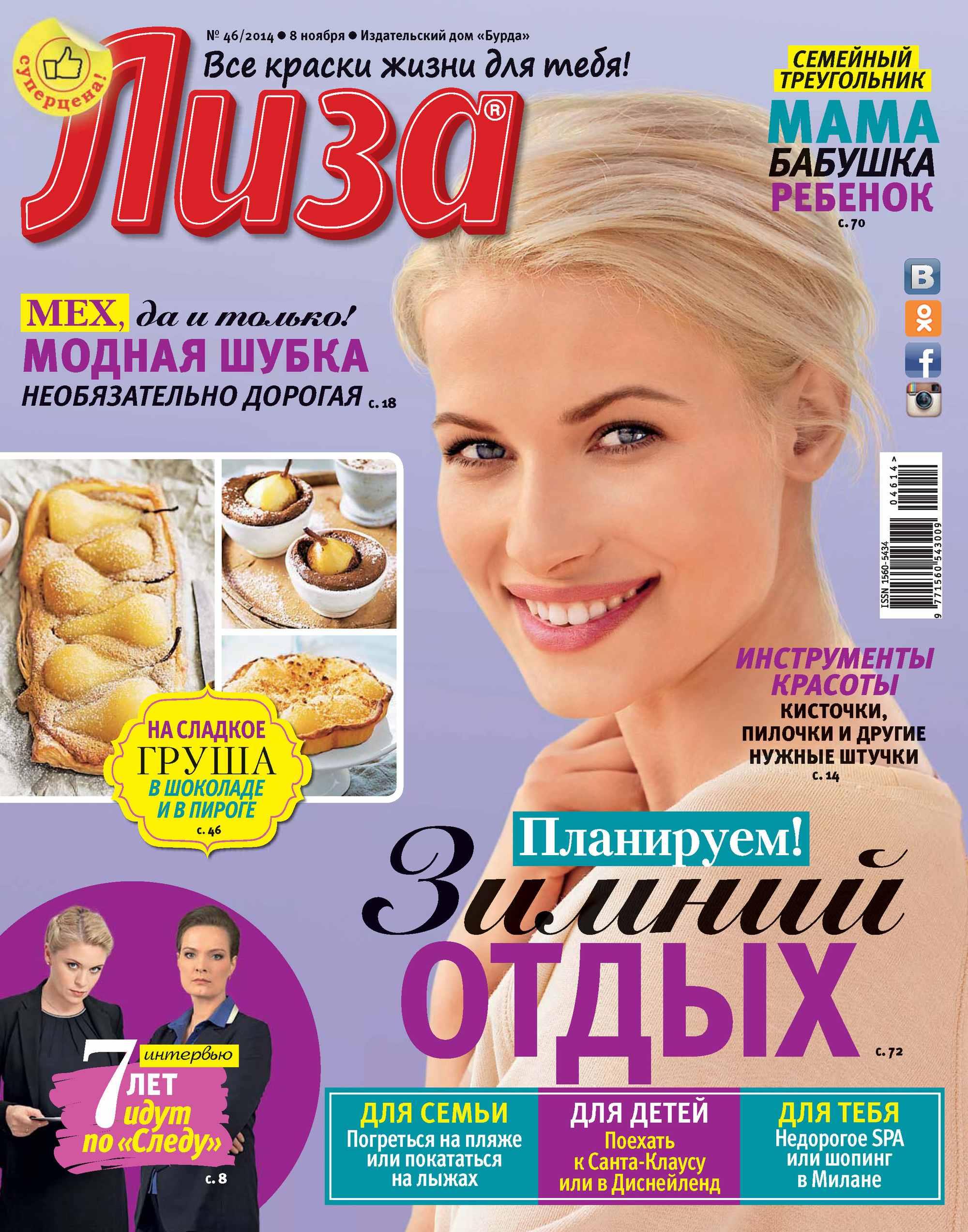ИД «Бурда» Журнал «Лиза» №46/2014 ид бурда журнал лиза 38 2014