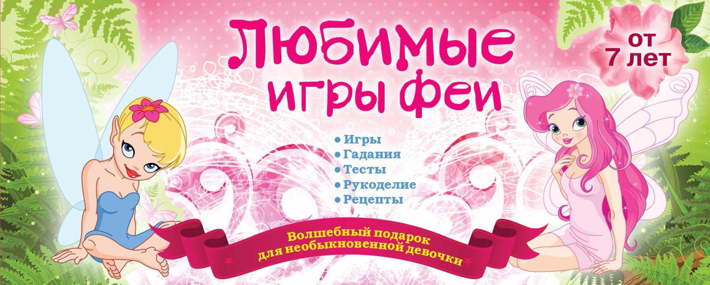 Ирина Парфенова Любимые игры феи