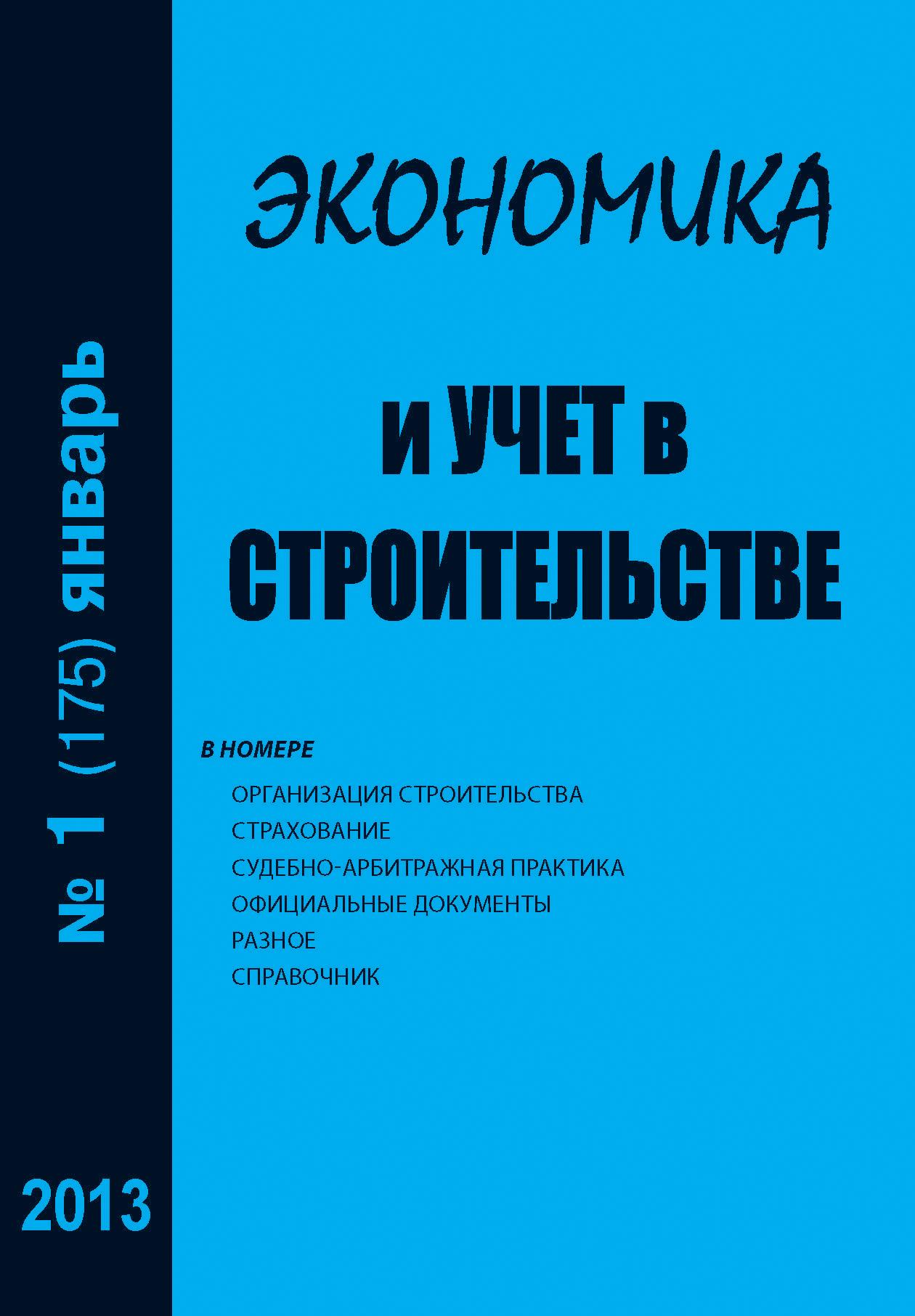 Отсутствует Экономика и учет в строительстве №1 (175) 2013