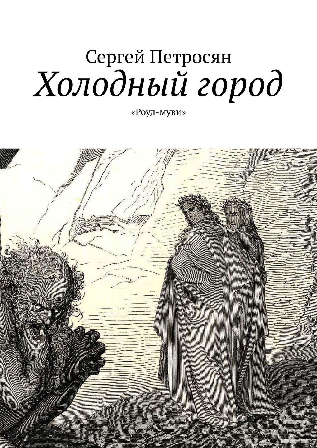 Сергей Петросян Холодный город цена