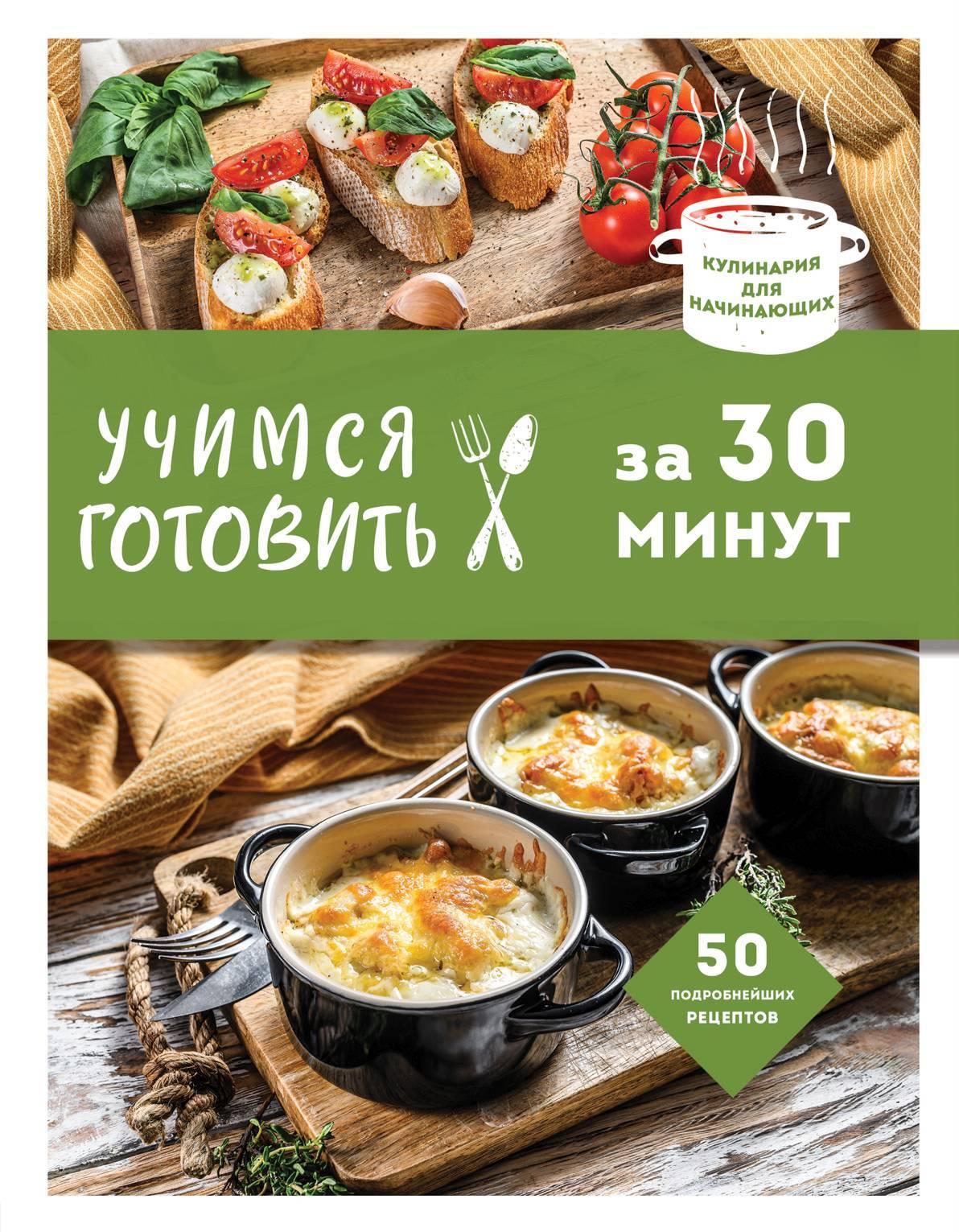 Отсутствует Учимся готовить за 30 минут цены
