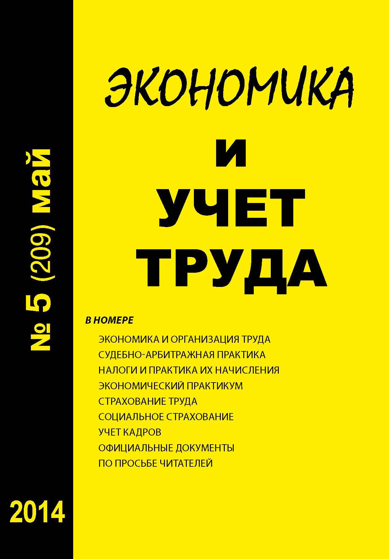 Отсутствует Экономика и учет труда №5 (209) 2014 в д роик социальное страхование теория и практика организации учебник