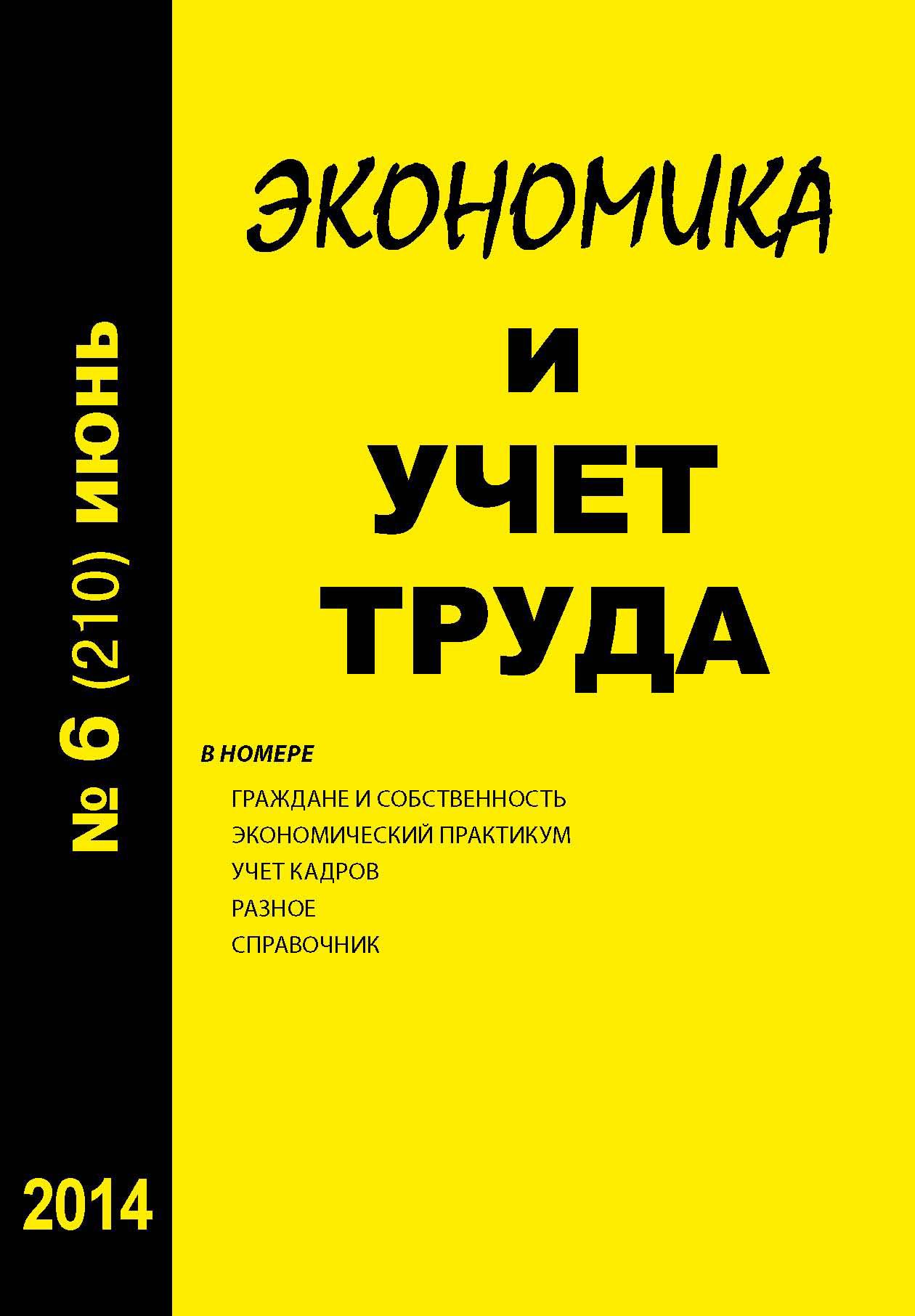 Отсутствует Экономика и учет труда №6 (210) 2014