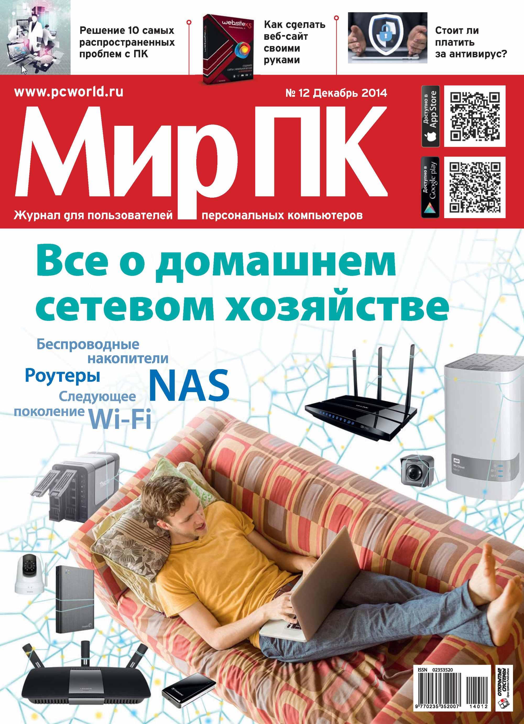 купить Мир ПК Журнал «Мир ПК» №12/2014 недорого