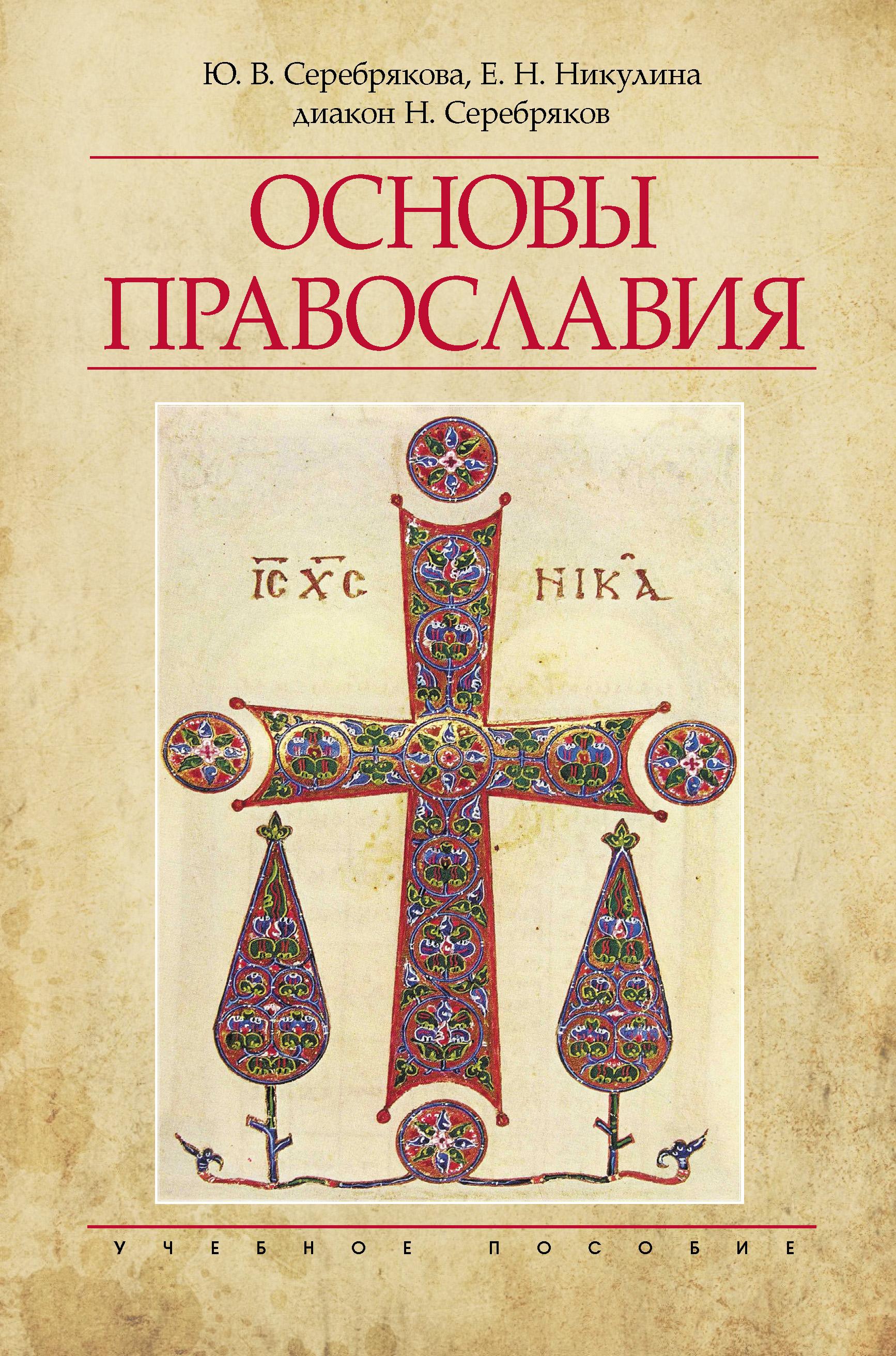 Е. Н. Никулина Основы Православия