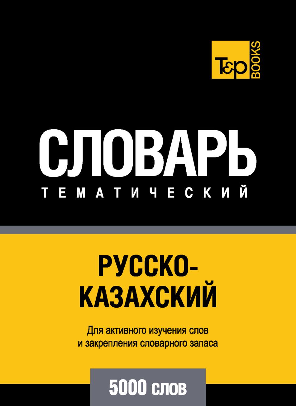 Отсутствует Русско-казахский тематический словарь. 5000 слов