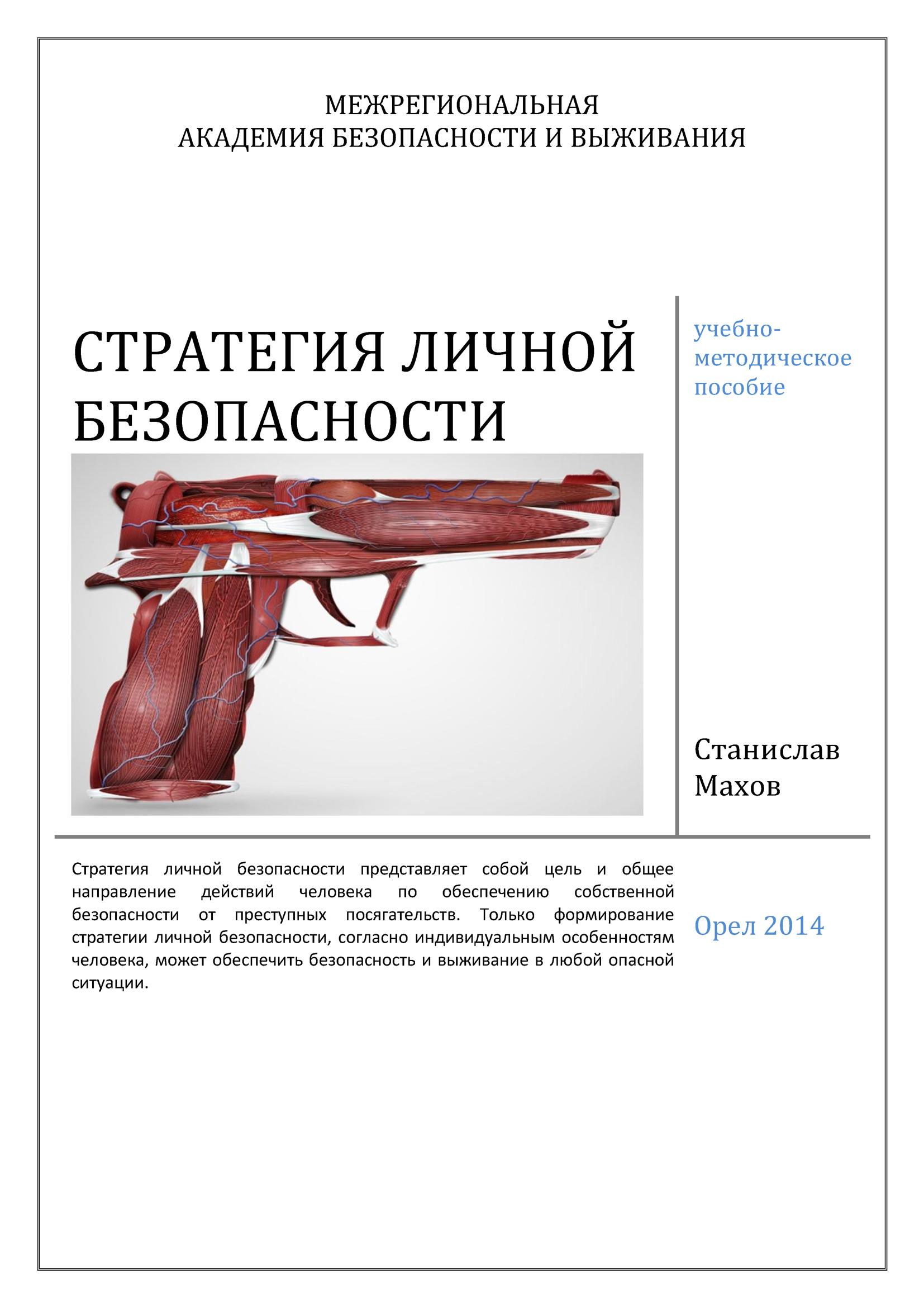 С. Ю. Махов Стратегия личной безопасности: учебно-методическое пособие с ю махов штурмовой бой гром теория и методика тренировки