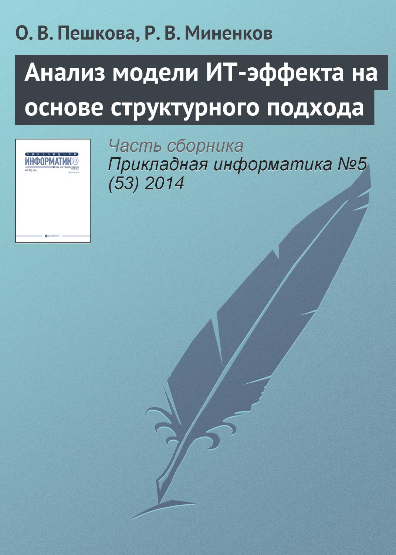 О. В. Пешкова Анализ модели ИТ-эффекта на основе структурного подхода