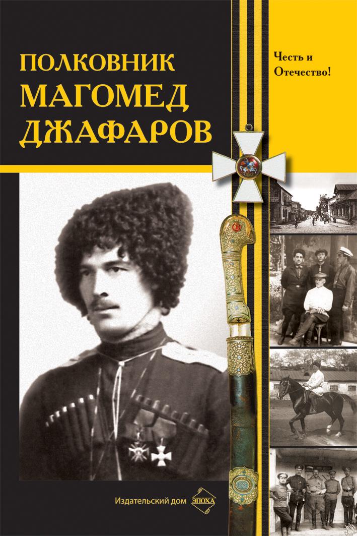 Сборник Полковник Магомед Джафаров сборник полковник магомед джафаров