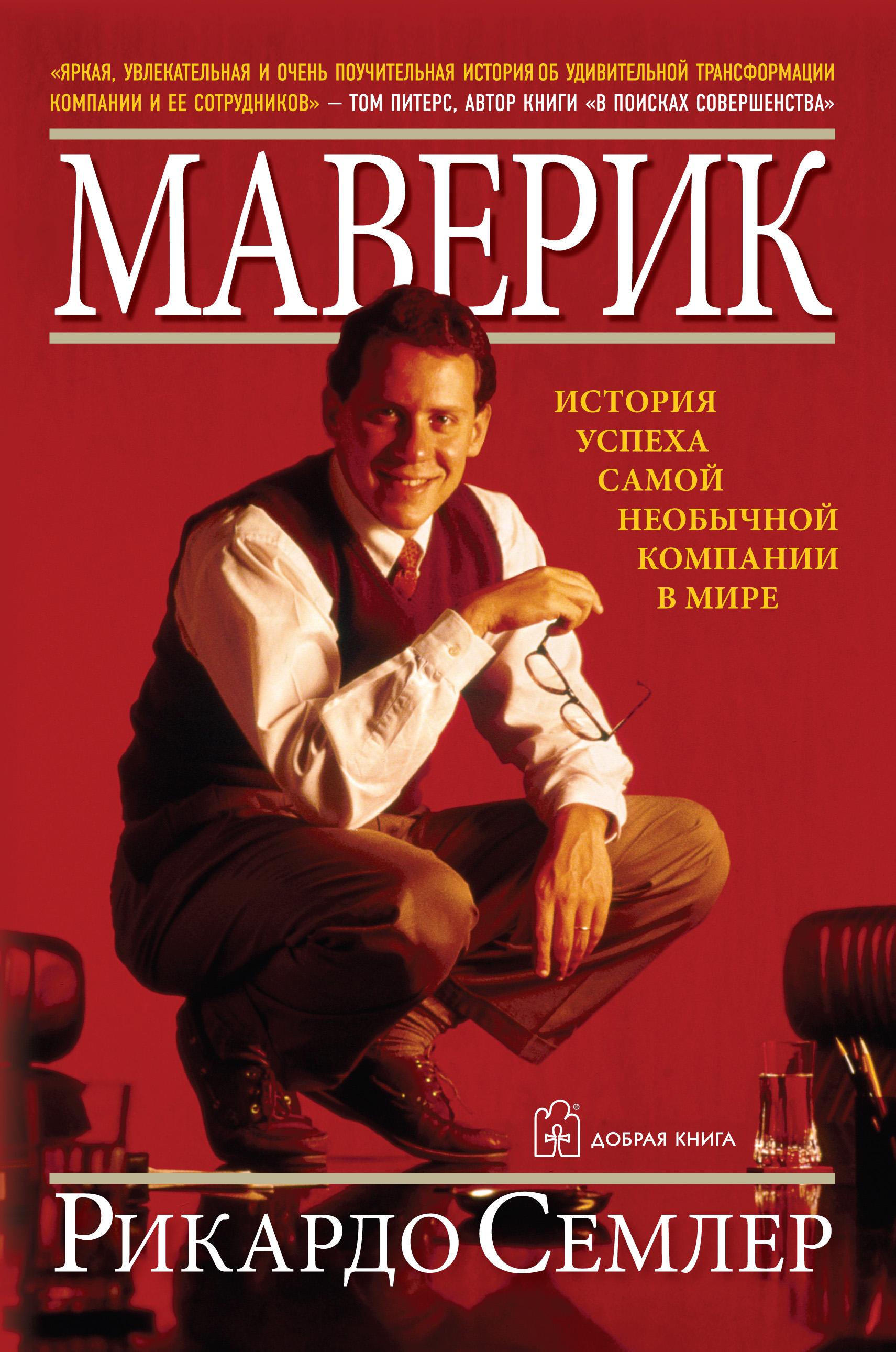 Обложка книги Маверик. История успеха самой необычной компании в мире