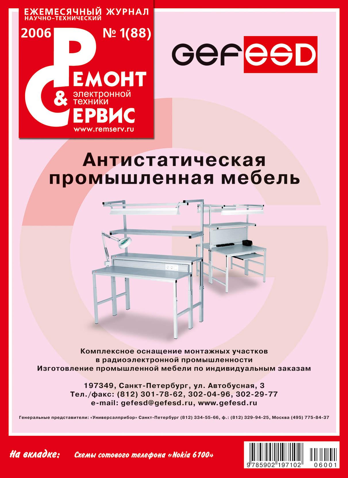 Фото - Отсутствует Ремонт и Сервис электронной техники №01/2006 автоэлектроника