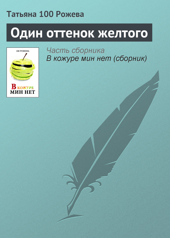 Татьяна 100 Рожева Один оттенок желтого татьяна 100 рожева наша клиника