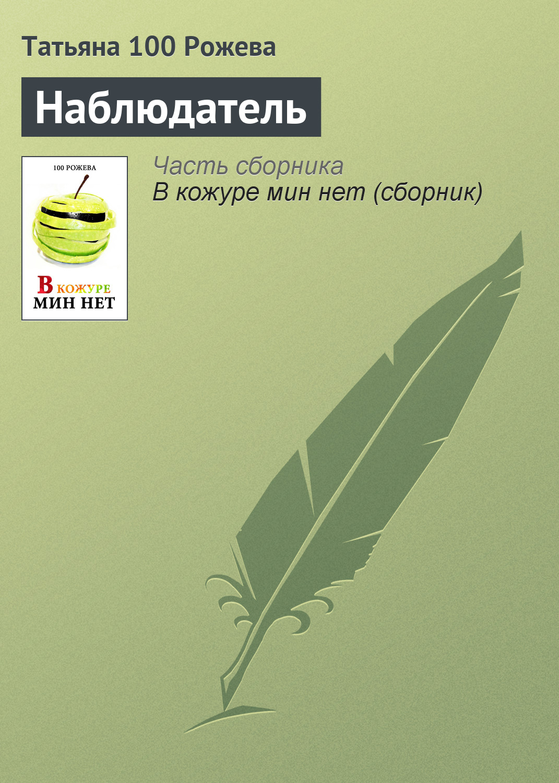Фото - Татьяна 100 Рожева Наблюдатель бинокль