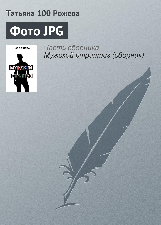 Татьяна 100 Рожева Фото JPG