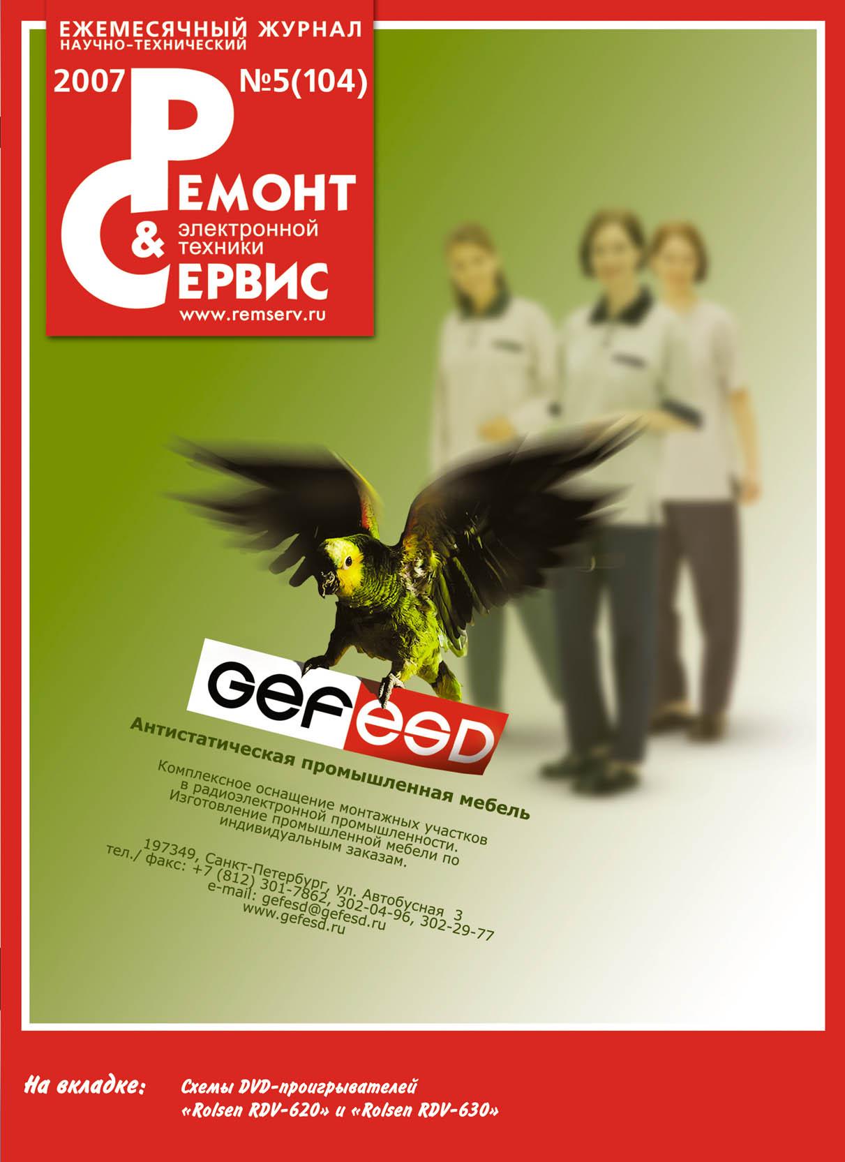 Отсутствует Ремонт и Сервис электронной техники №05/2007