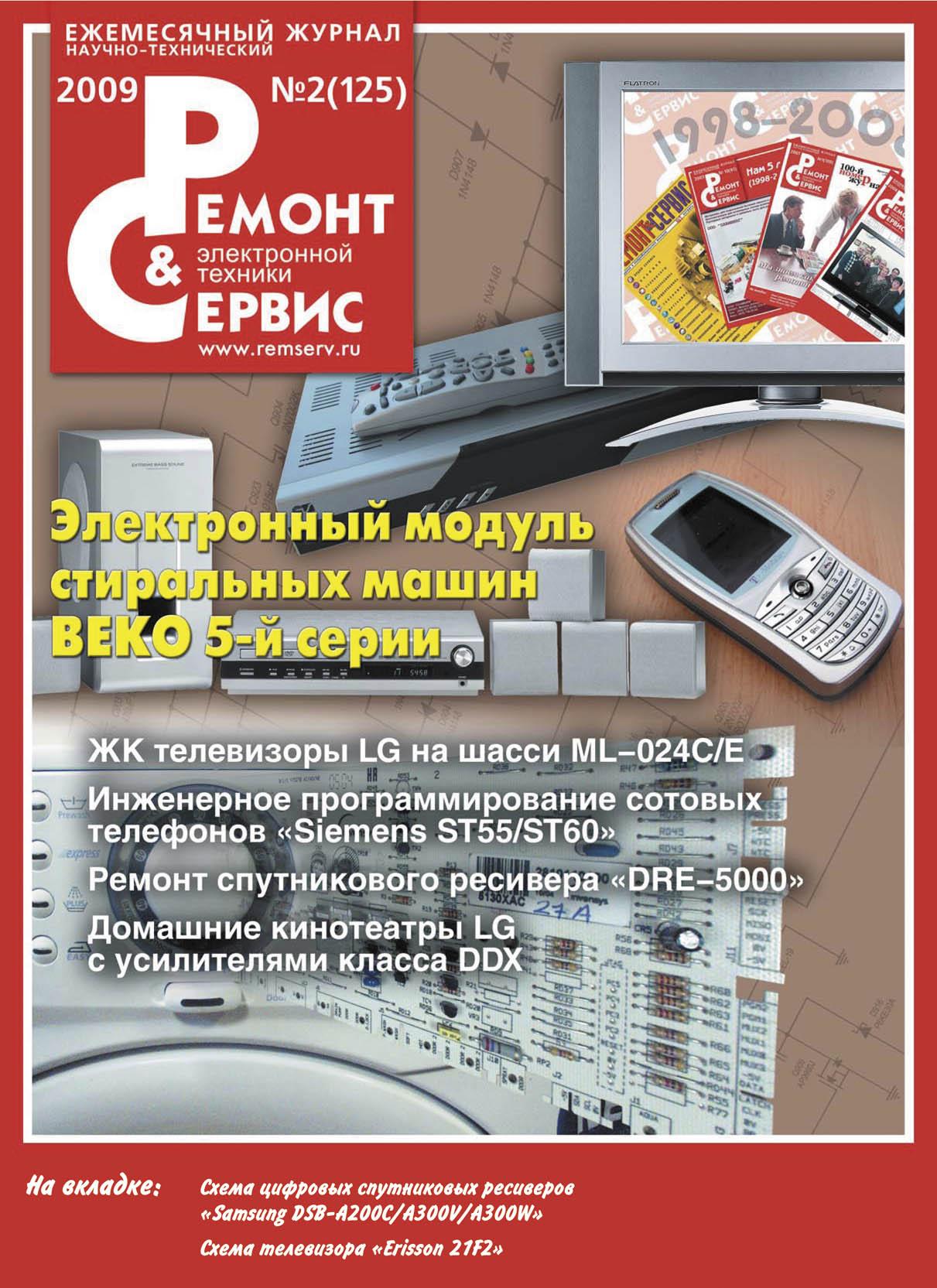 Отсутствует Ремонт и Сервис электронной техники №02/2009