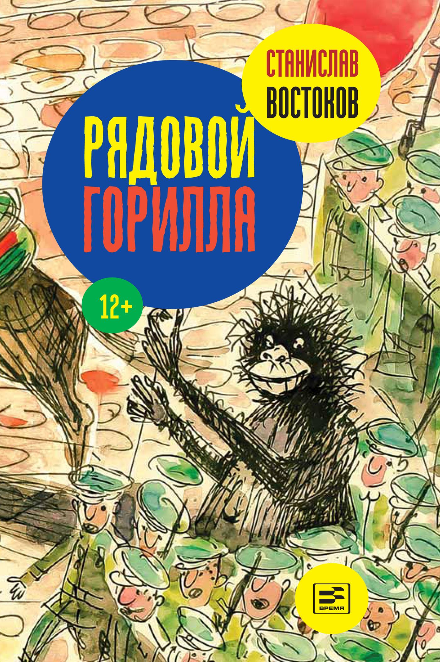 Станислав Востоков Рядовой Горилла востоков с в не кормить и не дразнить page 9