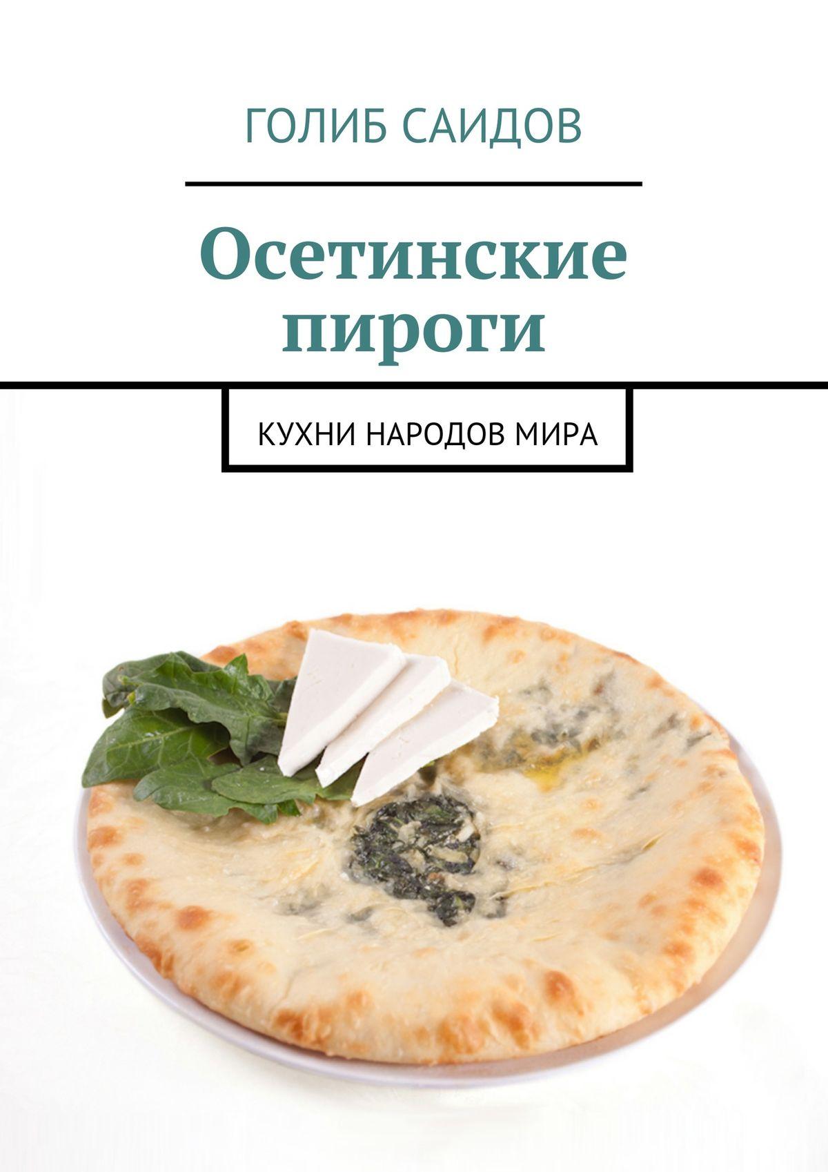 Голиб Саидов Осетинские пироги. Кухни народовмира татарские пироги в москве