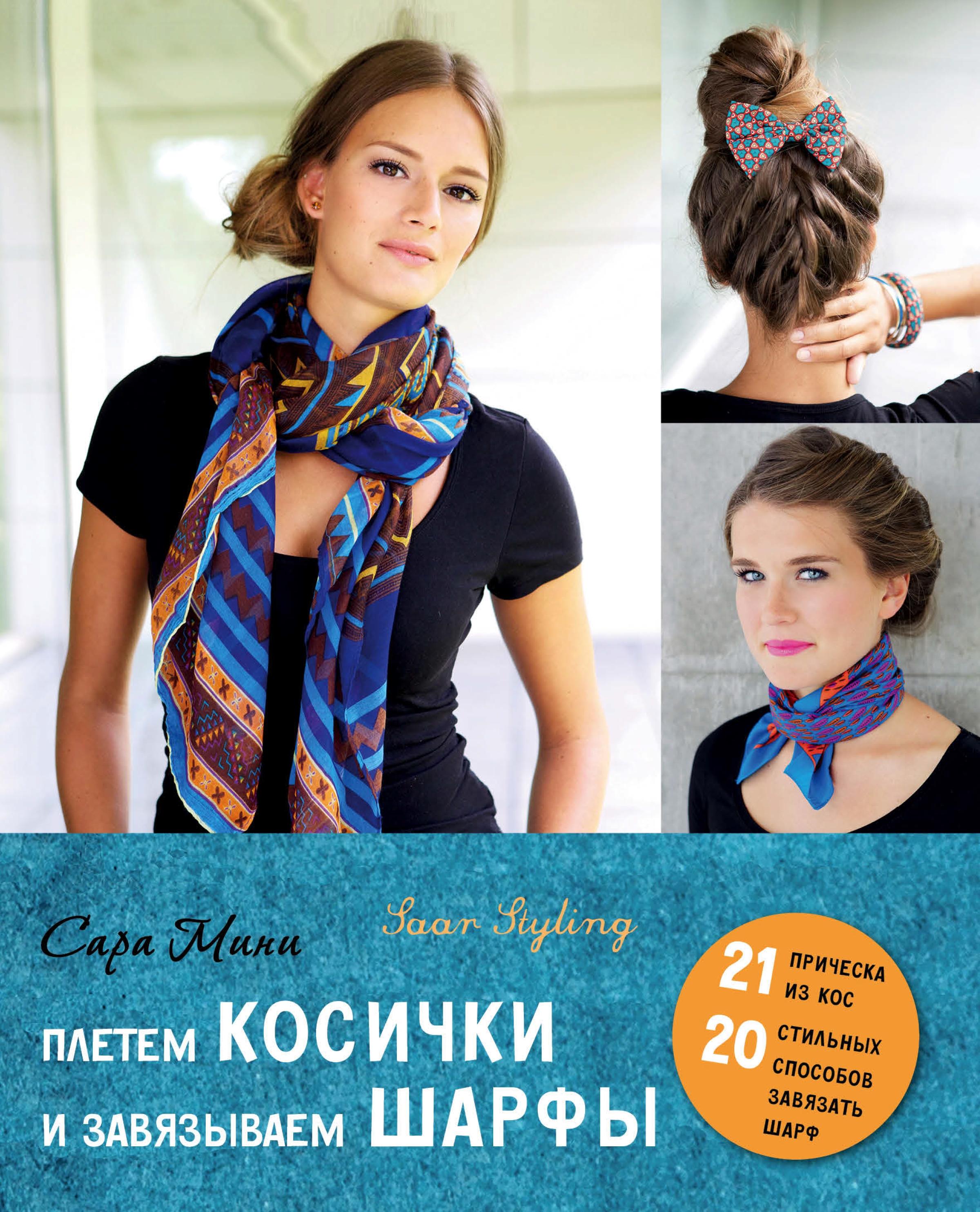 Сара Мини Плетем косички и завязываем шарфы шарфы s oliver шарф