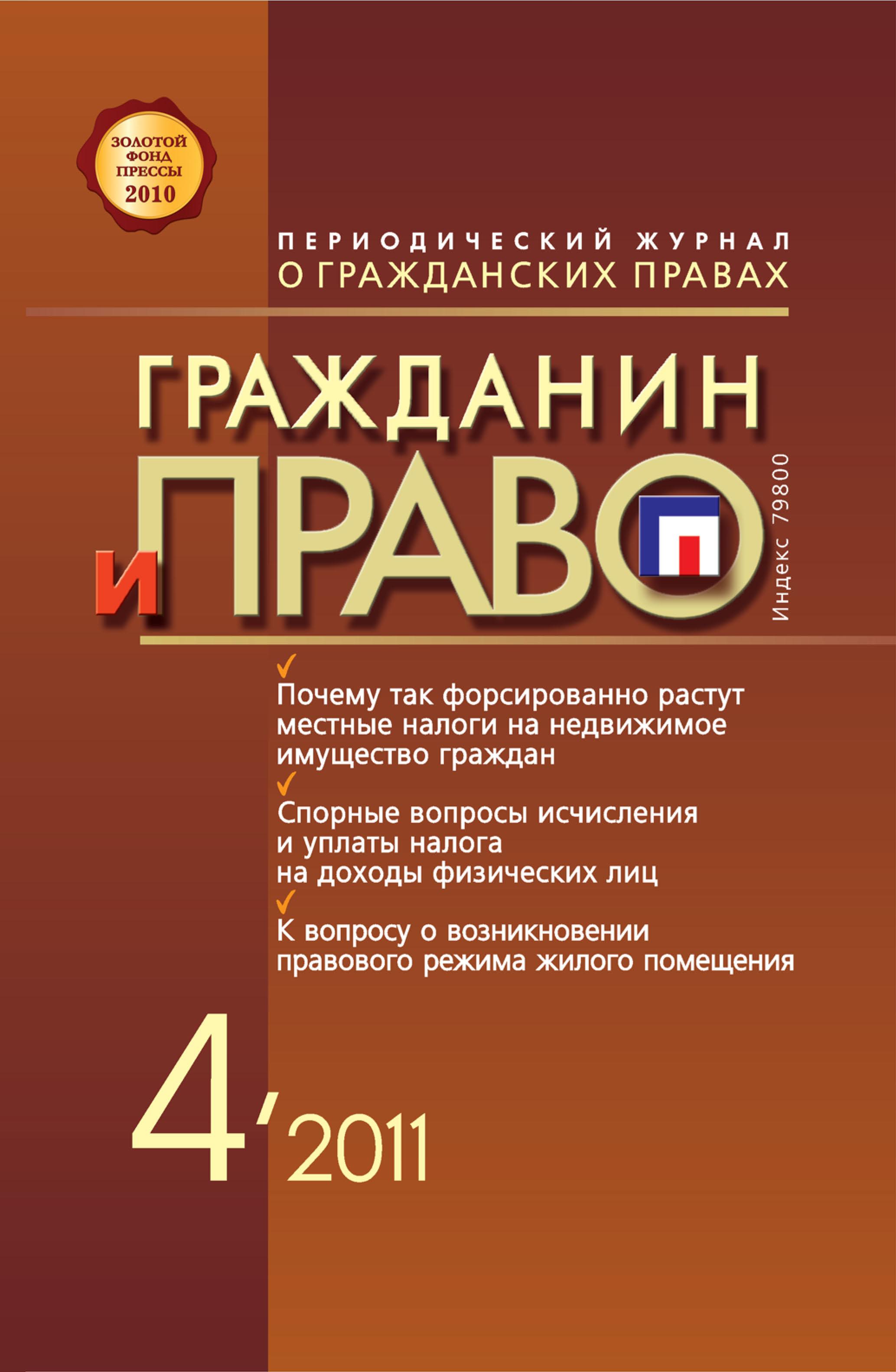 Гражданин и право №04/2011