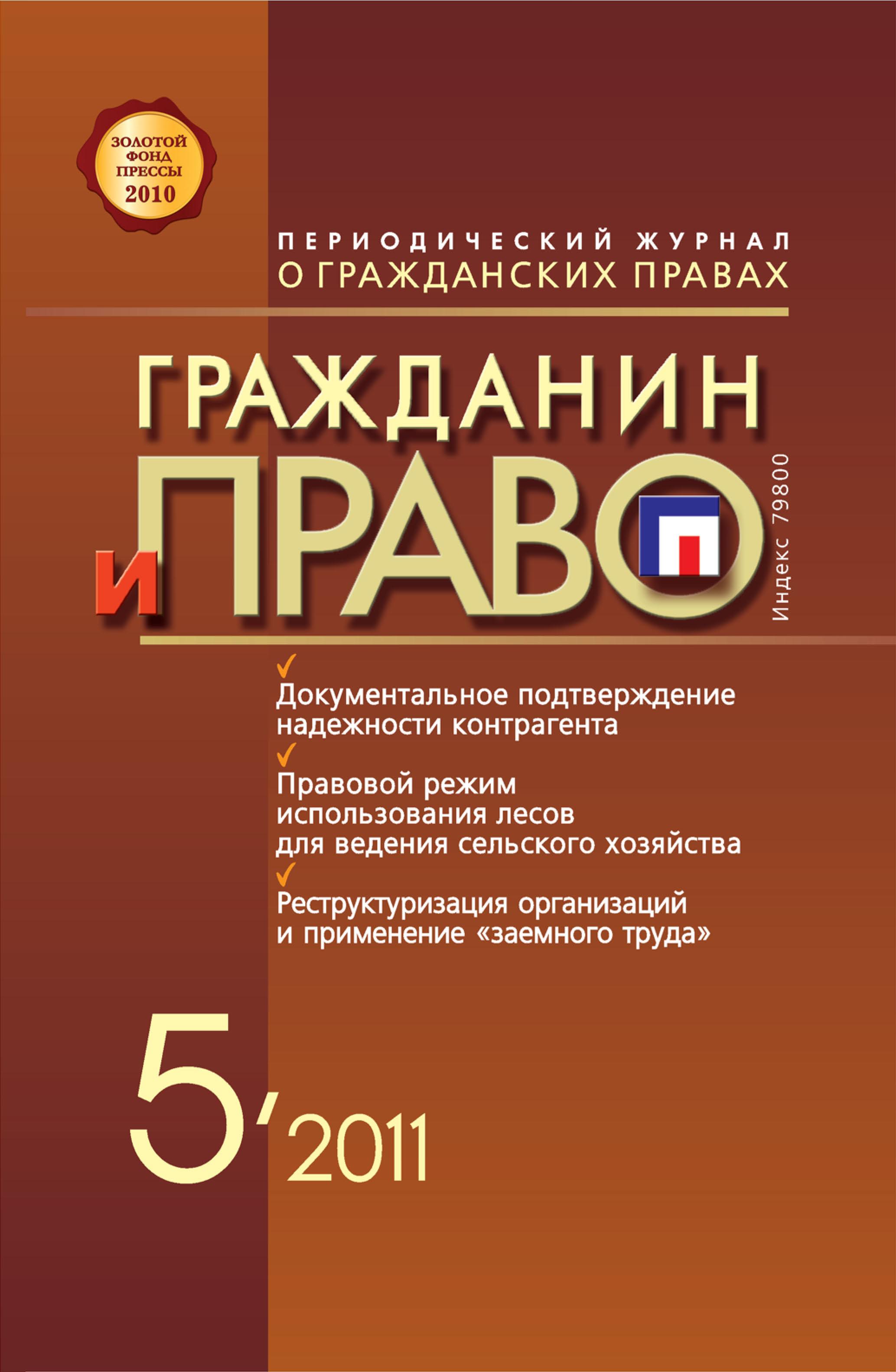 Гражданин и право №05/2011