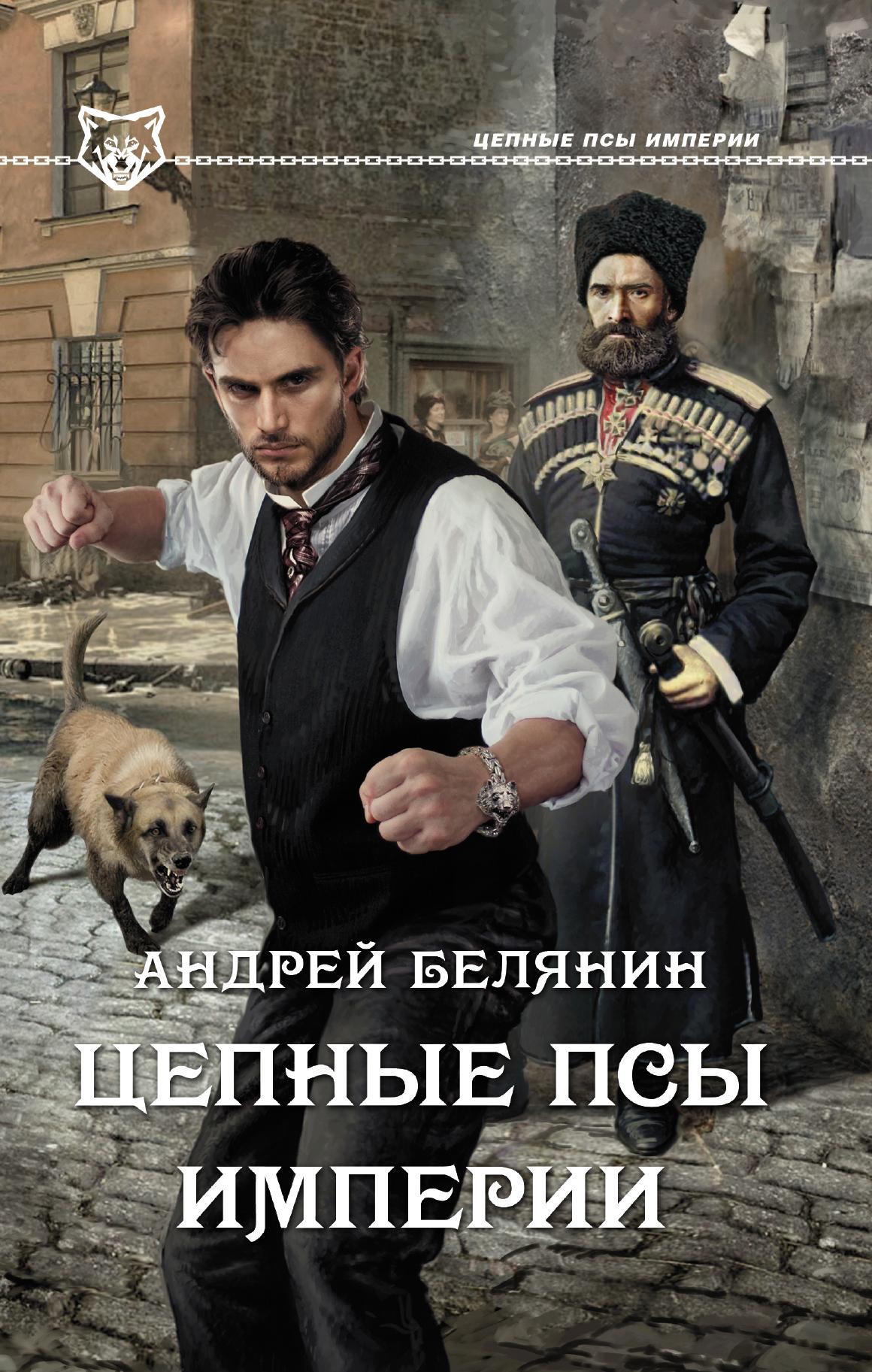 цена на Андрей Белянин Цепные псы Империи