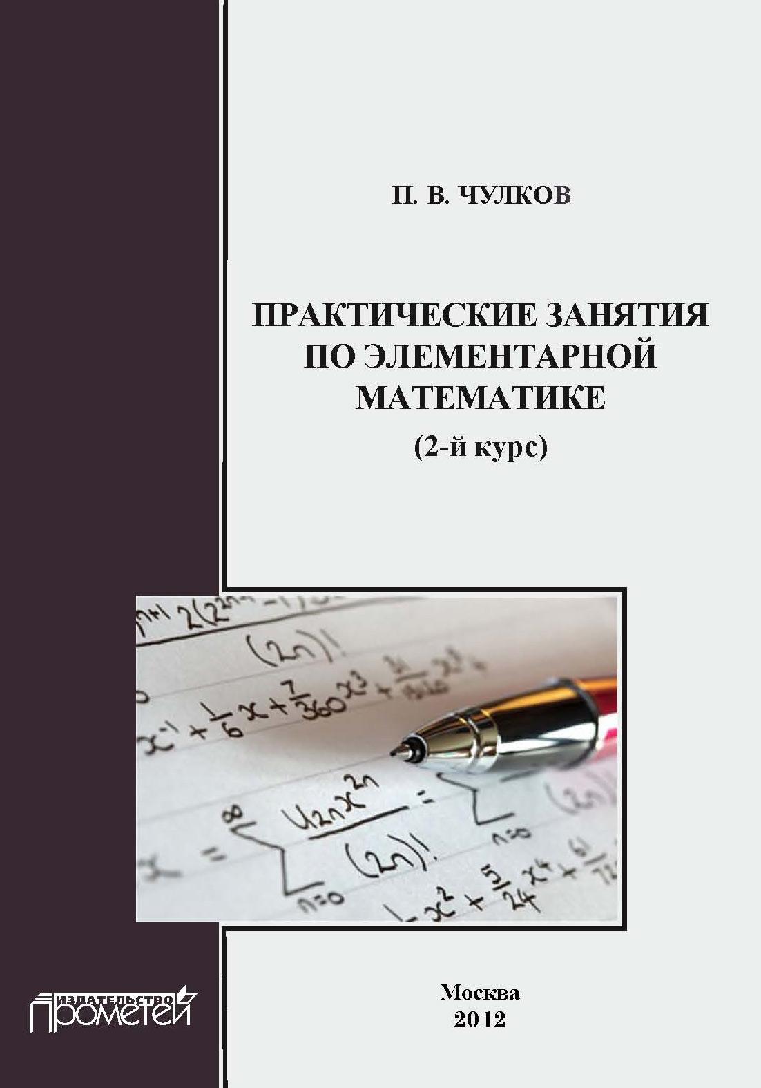 П. В. Чулков Практические занятия по элементарной математике (2-й курс) п в чулков практические занятия по элементарной математике 2 й курс