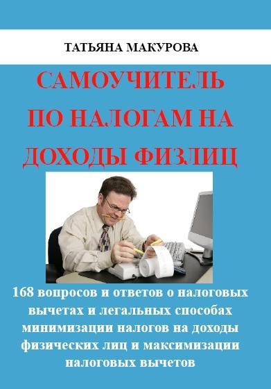 Обложка книги. Автор - Татьяна Макурова