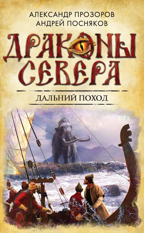 Александр Прозоров Дальний поход александр прозоров дальний поход