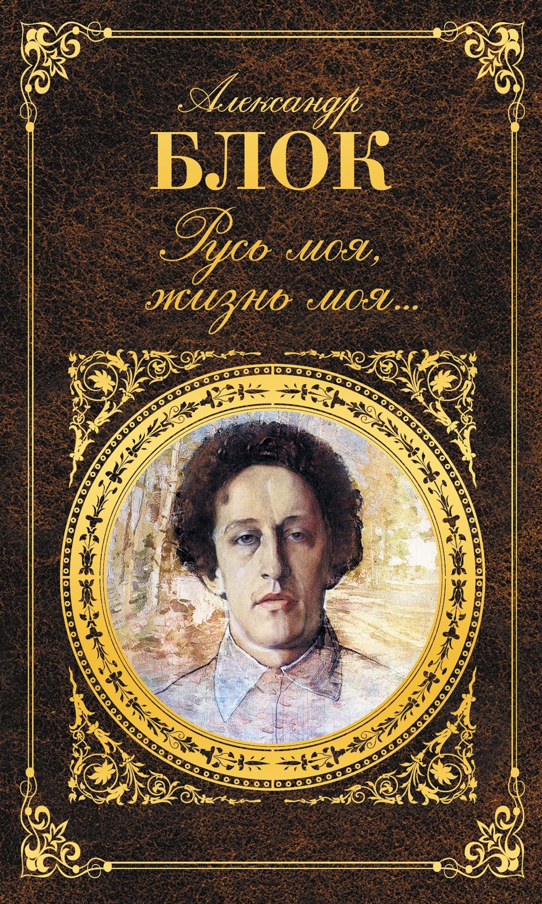 Александр Блок Русь моя, жизнь моя… цена