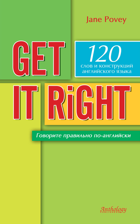 Джейн Поуви Get it right = Говорите правильно по-английски джейн поуви english with rachel курс разговорного английского языка