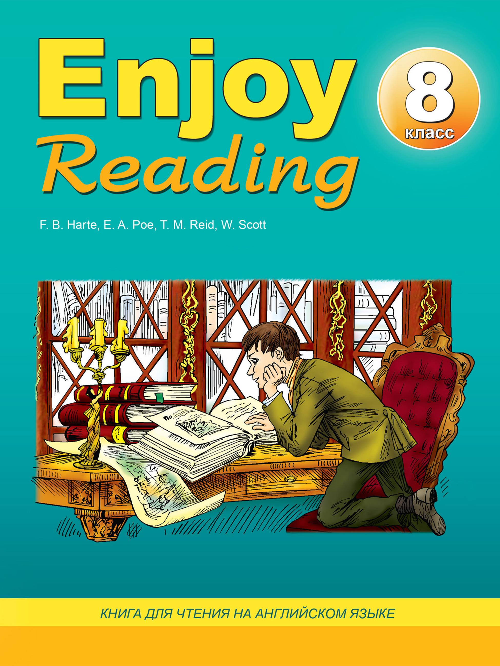 Е. А. Чернышова Enjoy Reading. Книга для чтения на английском языке. 8 класс е а чернышова enjoy reading книга для чтения на английском языке 8 класс