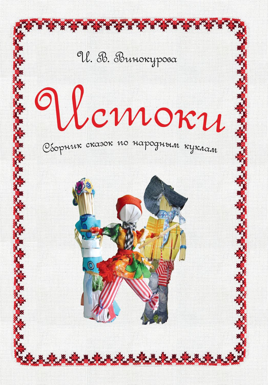 Ирина Винокурова Истоки. Сборник сказок по народным куклам