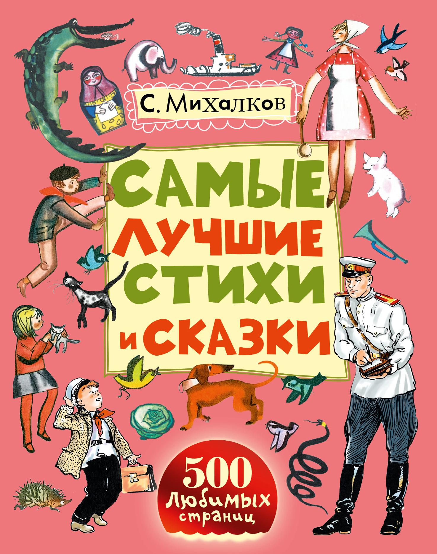 Сергей Михалков Самые лучшие стихи и сказки акриловая ванна classic 150x70 n ravak c521000000
