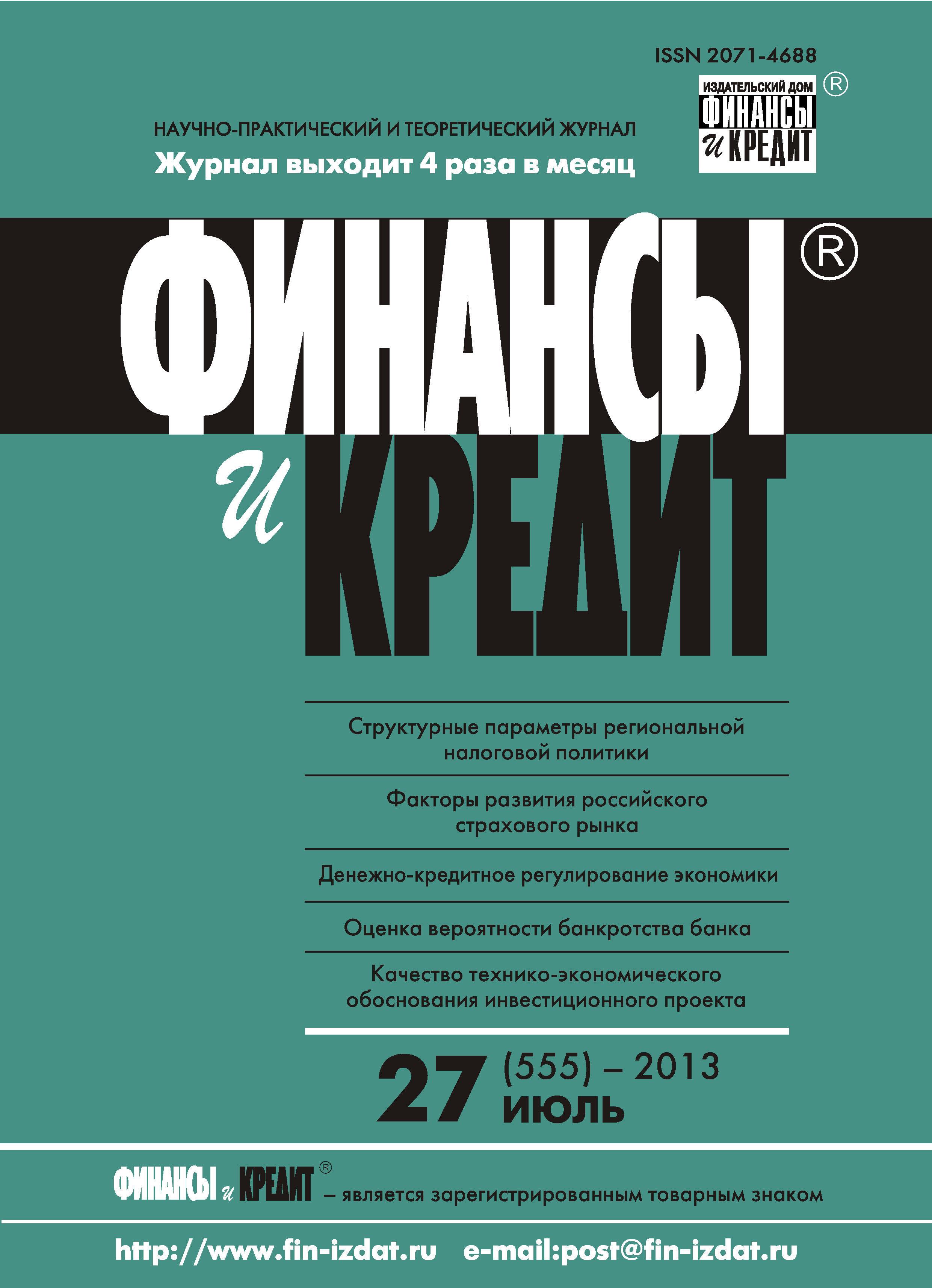 Отсутствует Финансы и Кредит № 27 (555) 2013