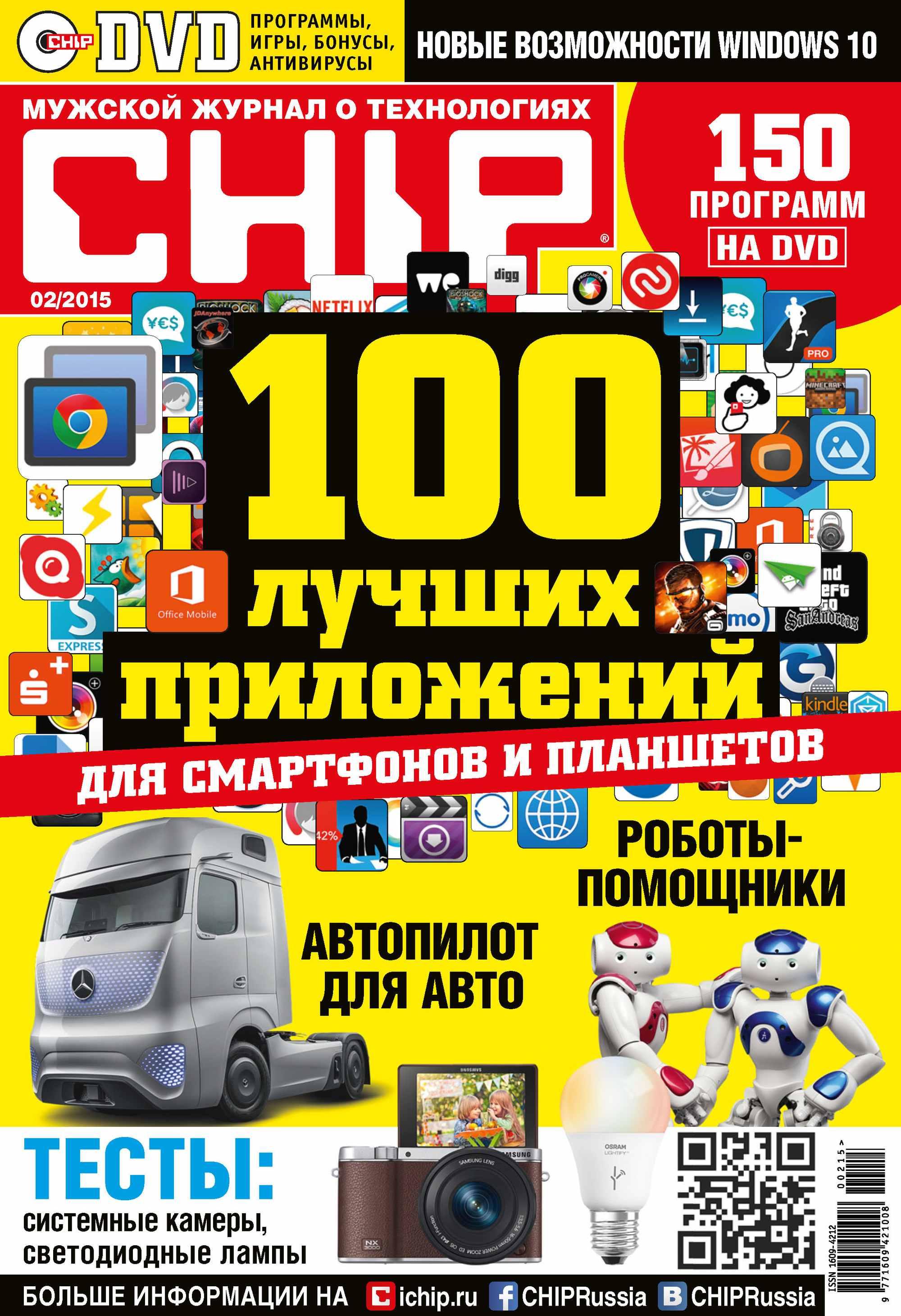 ИД «Бурда» CHIP. Журнал информационных технологий. №02/2015 ид бурда chip журнал информационных технологий 03 2015