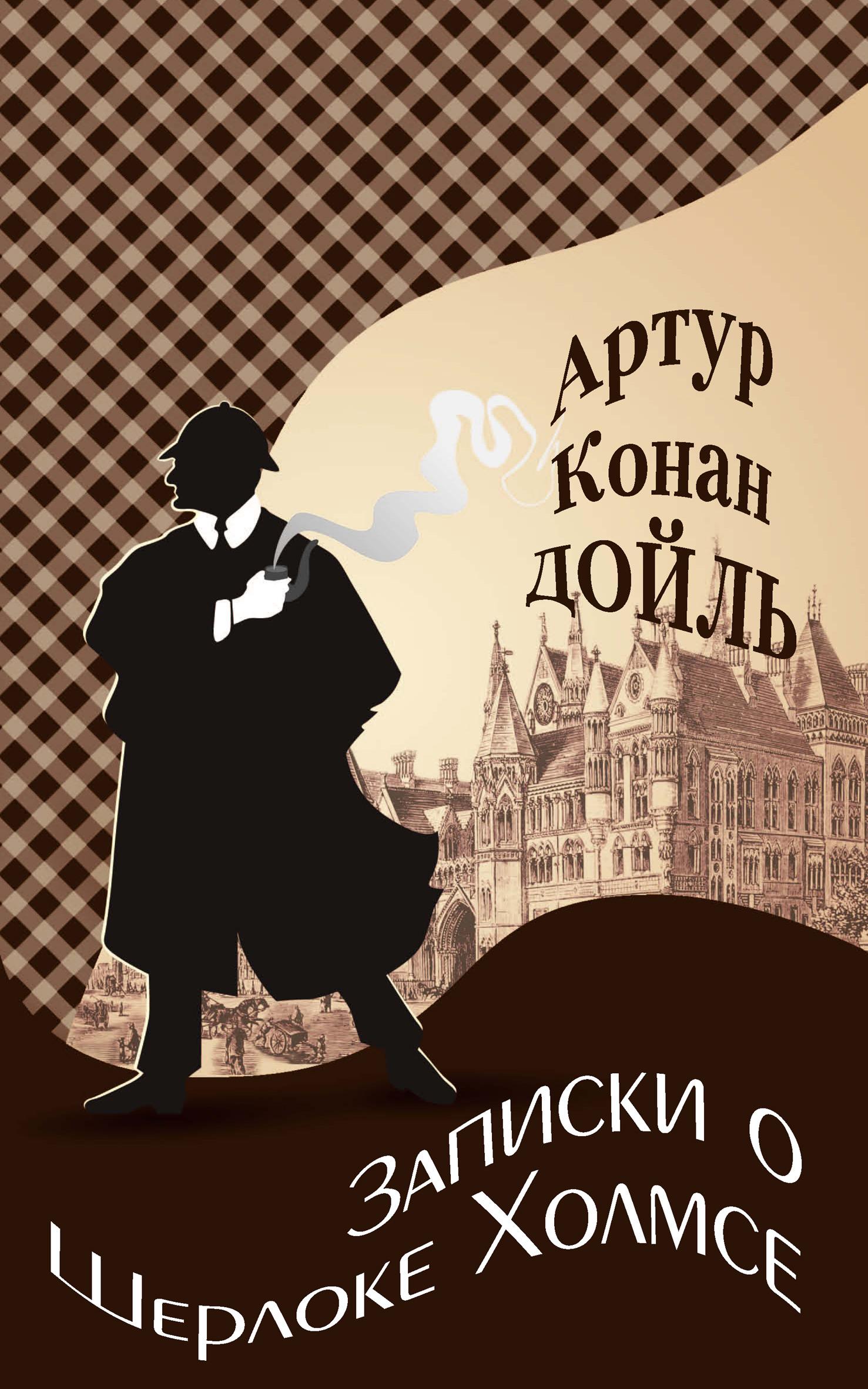 Артур Конан Дойл Записки о Шерлоке Холмсе артур конан дойл все о шерлоке холмсе комплект из 6 аудиокниг mp3