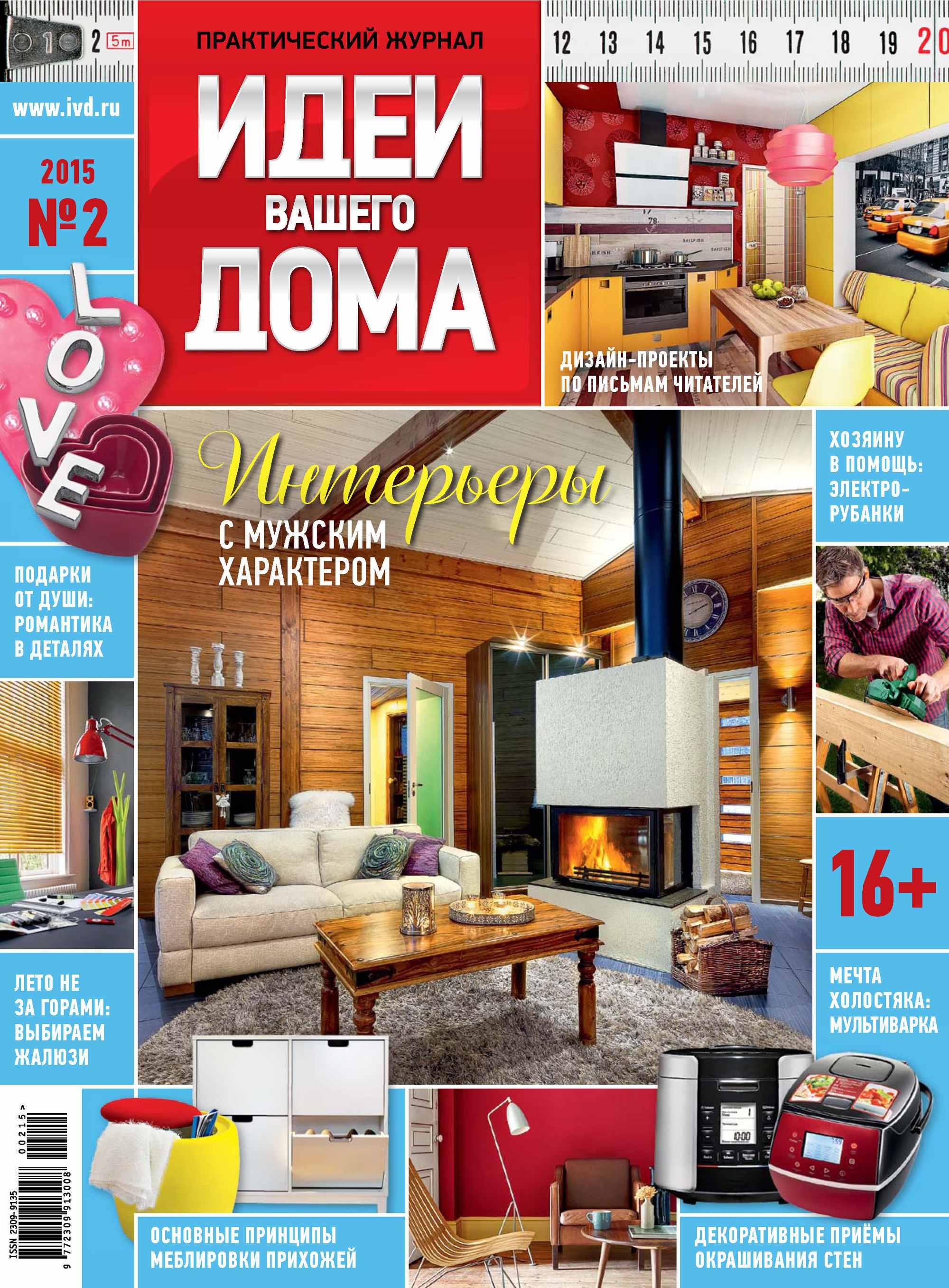 Отсутствует Идеи Вашего Дома №02/2015 идеи для санузла