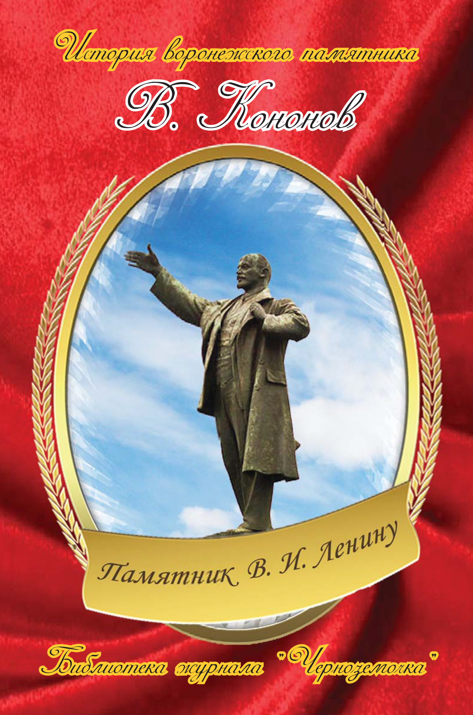 Валерий Кононов Памятник В. И. Ленину